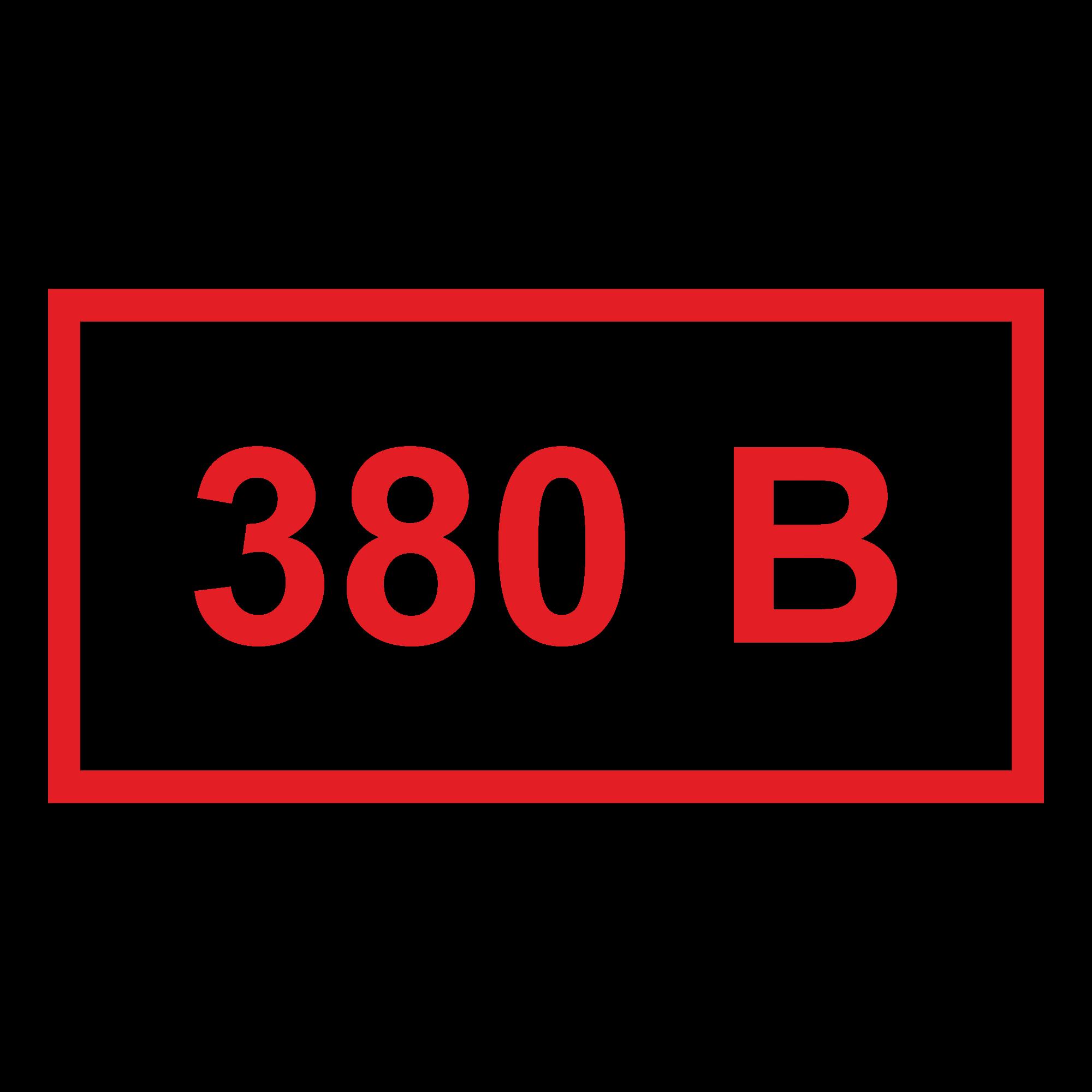 380 вольт