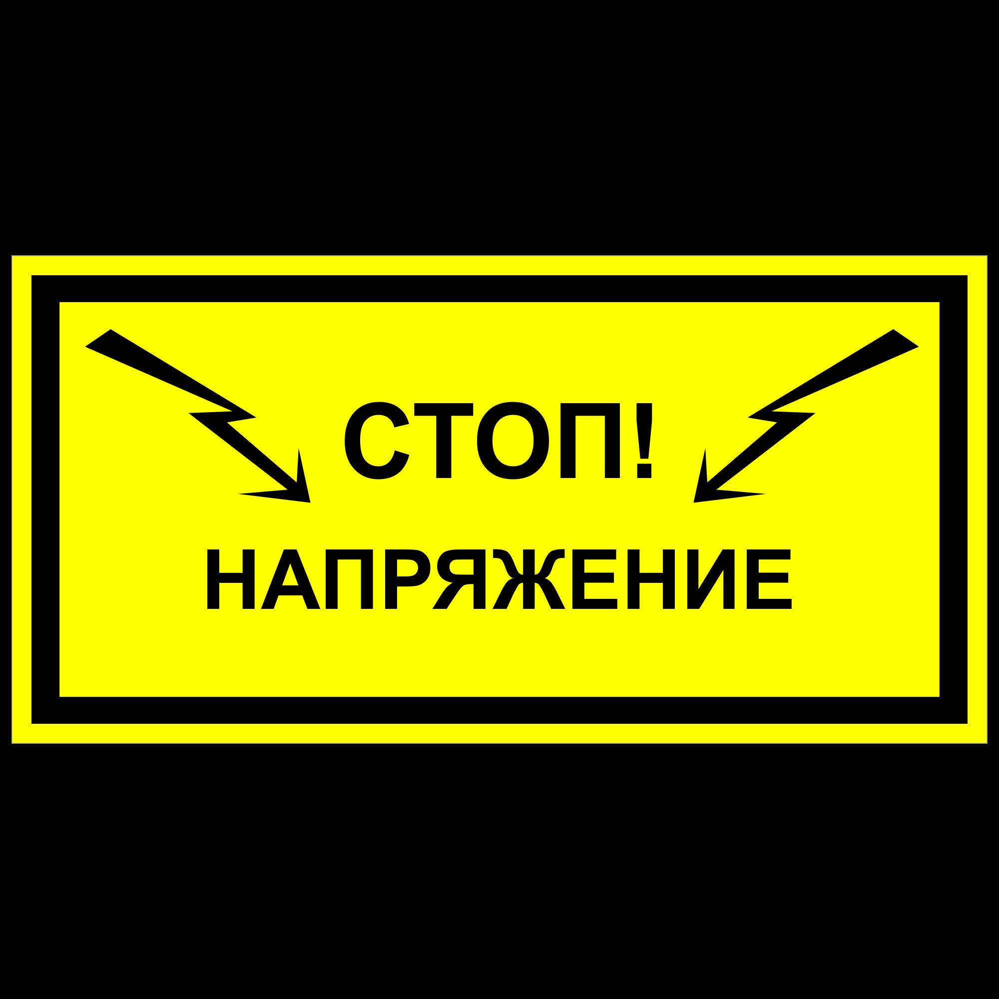 ЭБ-08 Стой! Напряжение