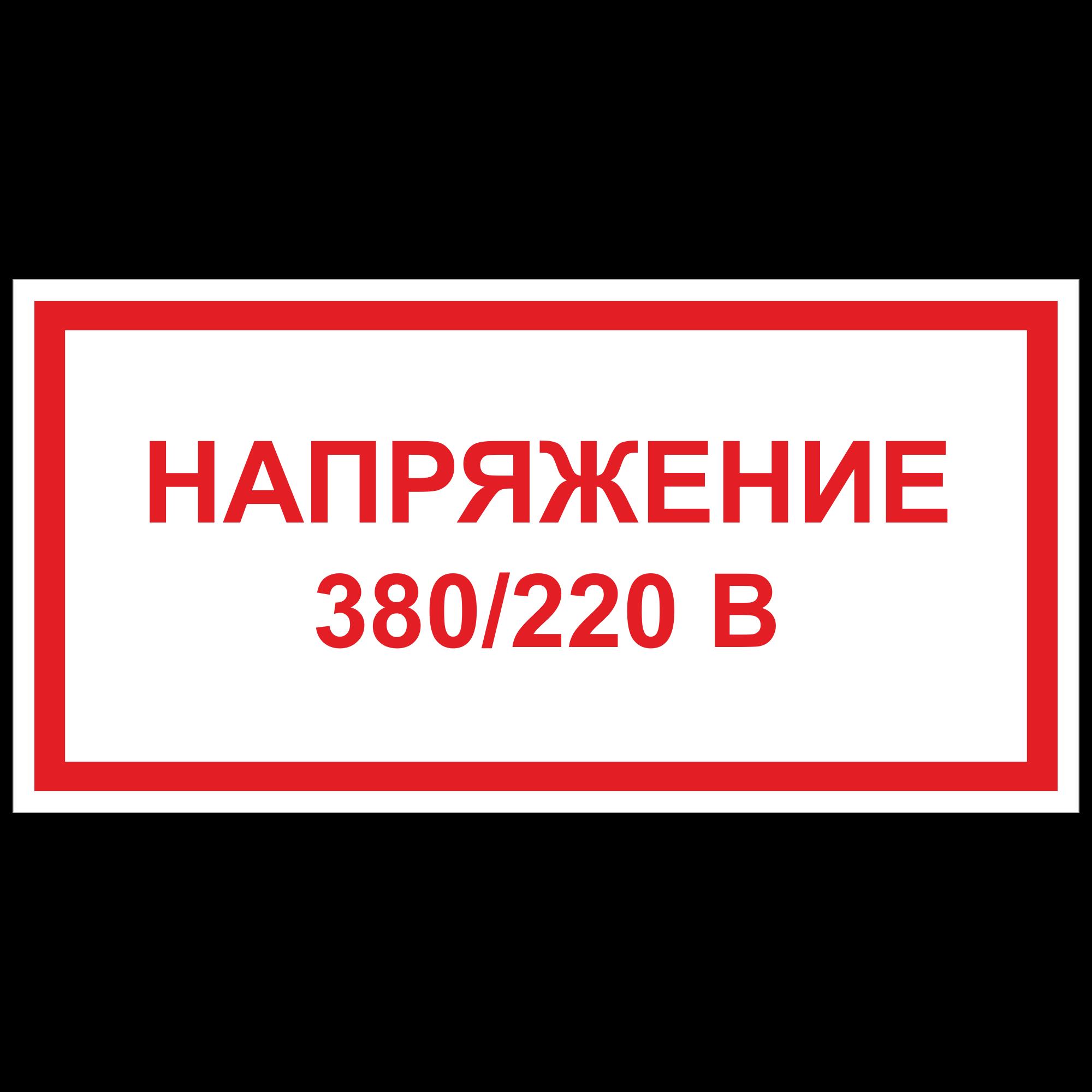 ЭБ-06 Напряжение 220/380 вольт