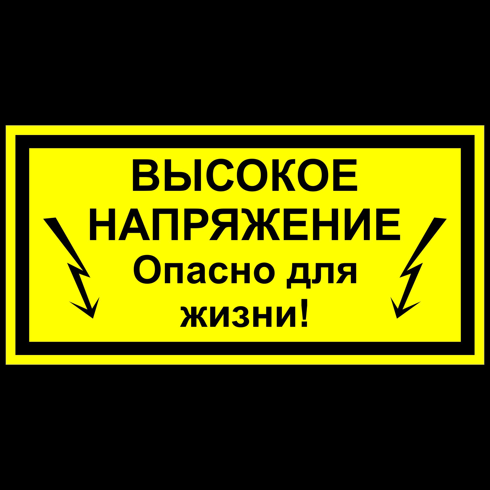 ЭБ-05 Высокое напряжение, опасно для жизни