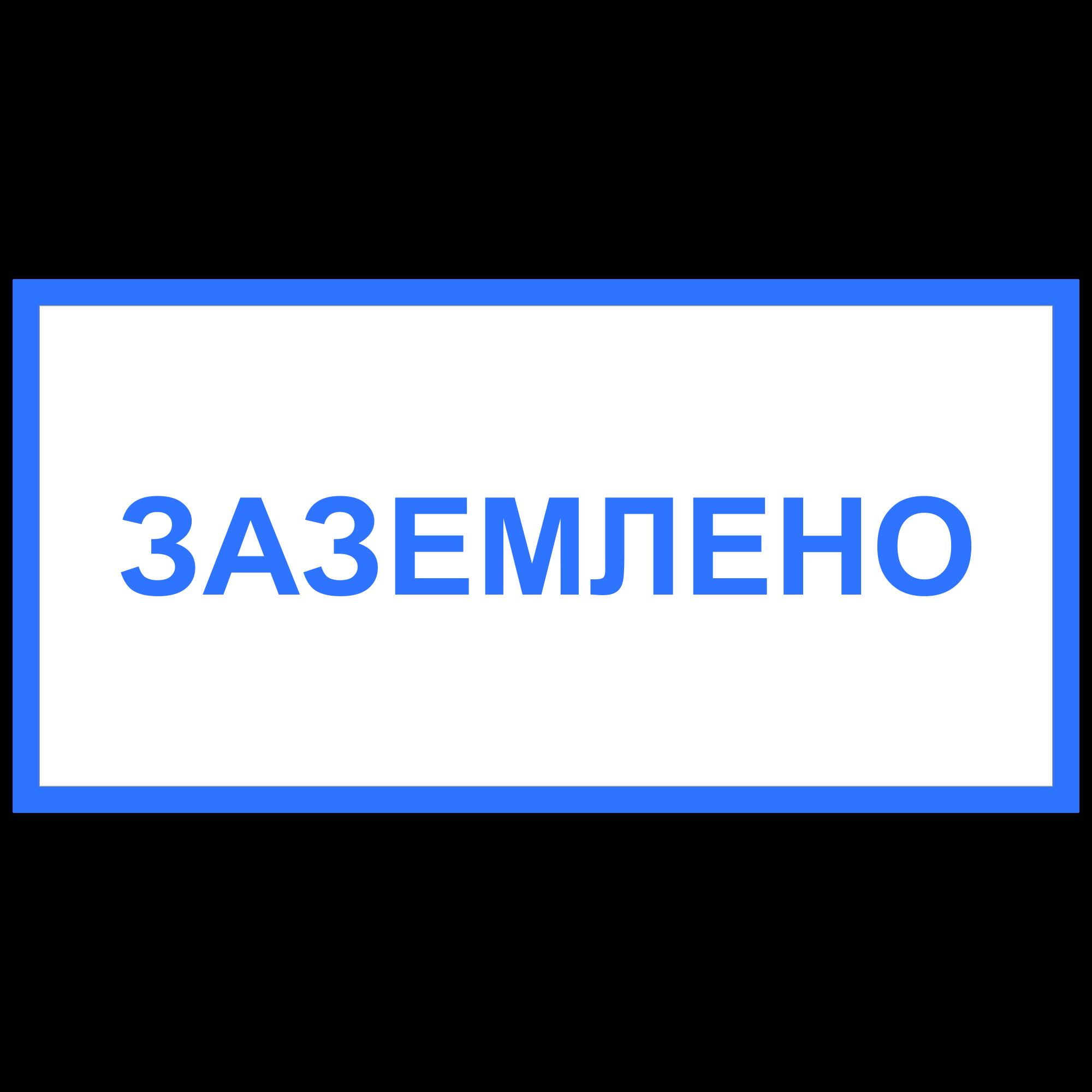 ЭБ-03 Заземлено