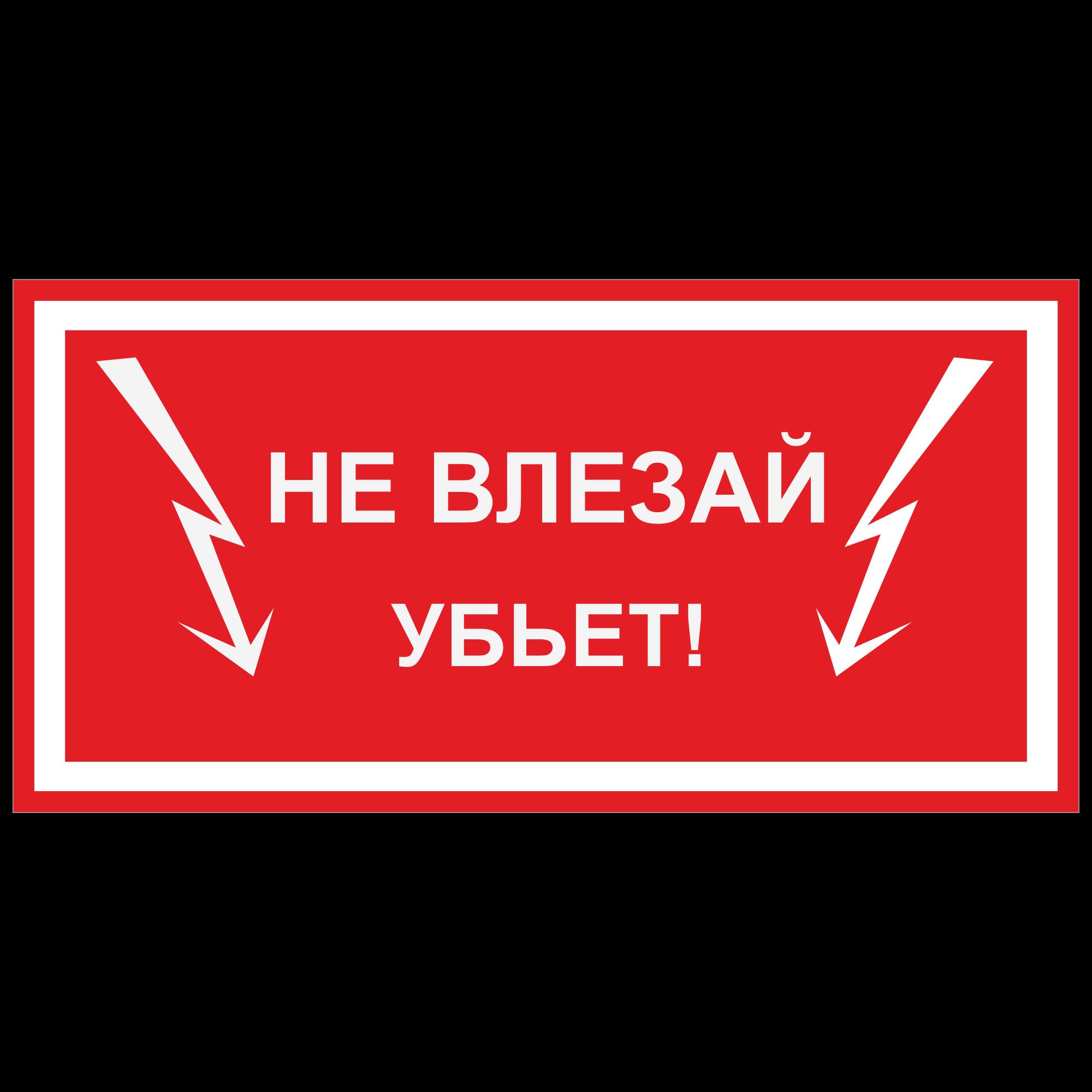 ЭБ-02 Не влезай. Убьёт!