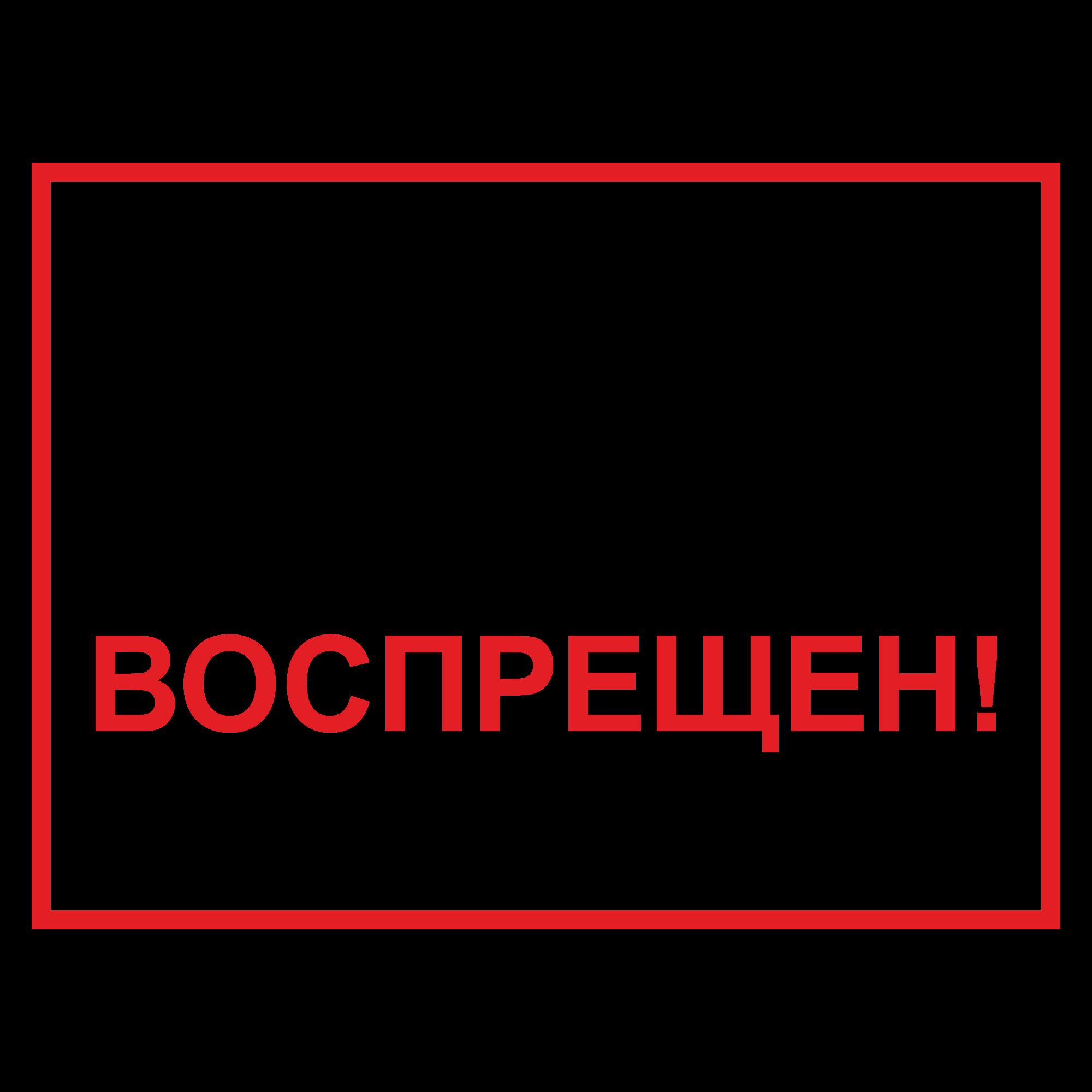 """ЗБВ-30 Знак """"Выход на пирс запрещен"""""""