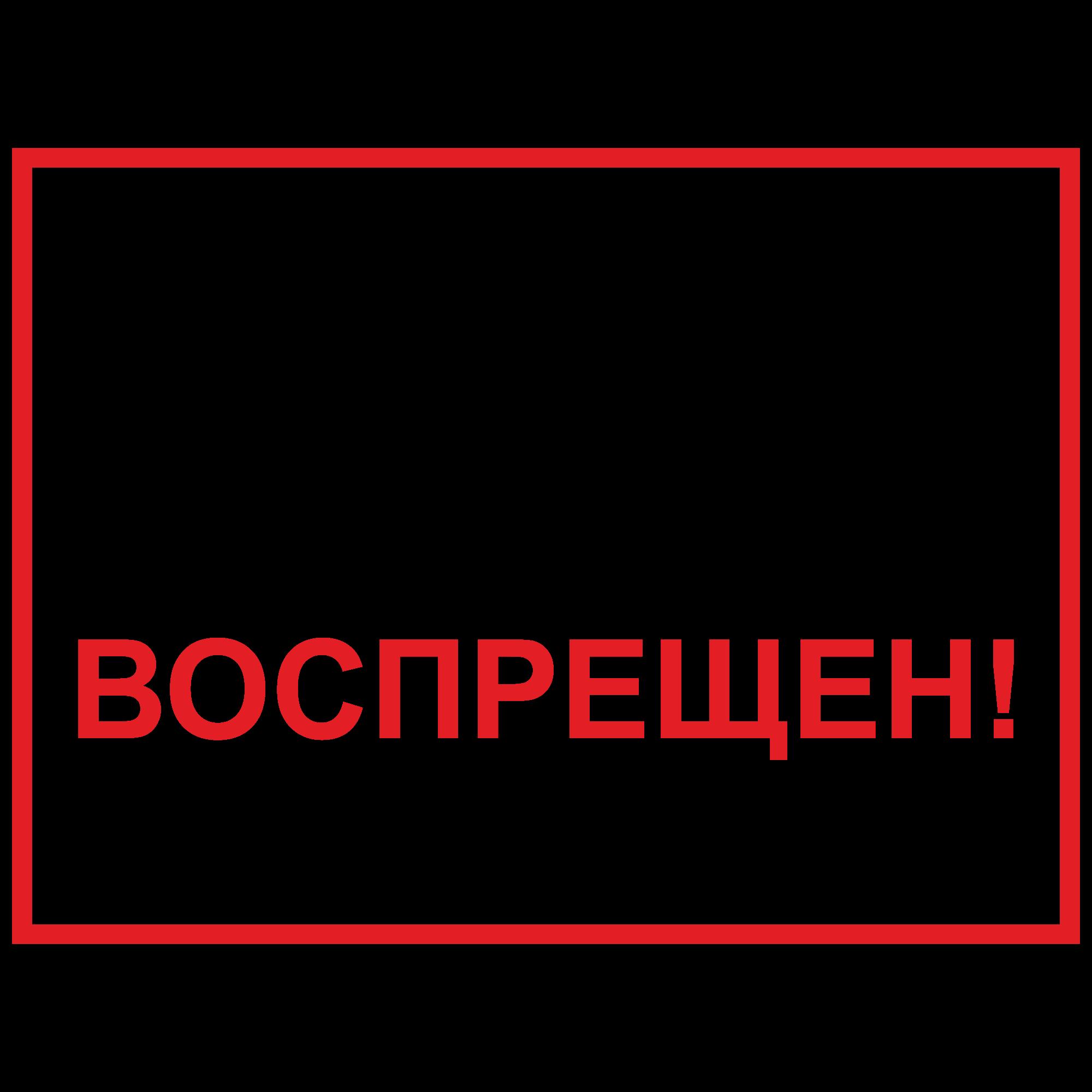 "ЗБВ-29 Знак ""Выход на лед запрещен"""