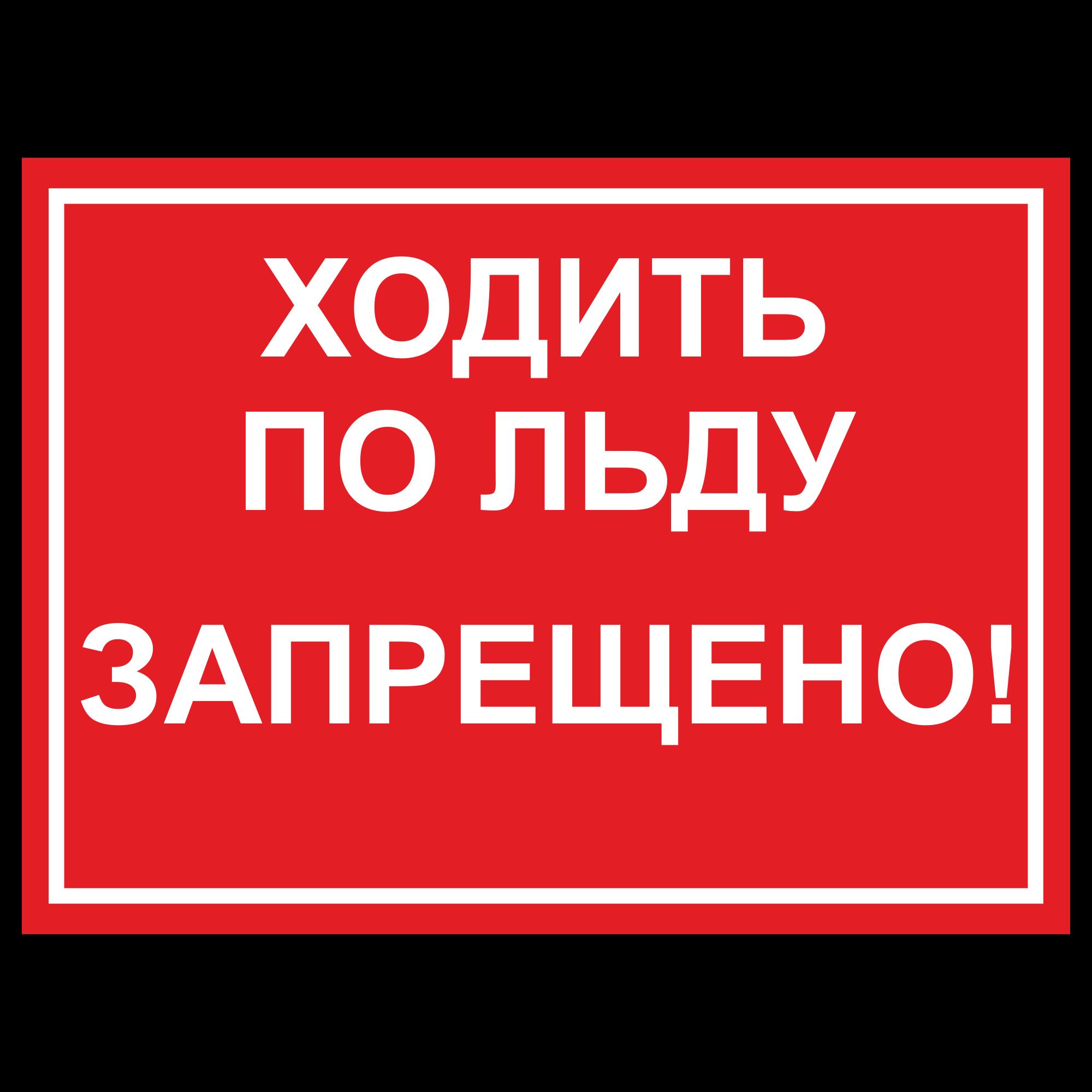 """ЗБВ-28 Знак """"Ходить по льду запрещено"""""""