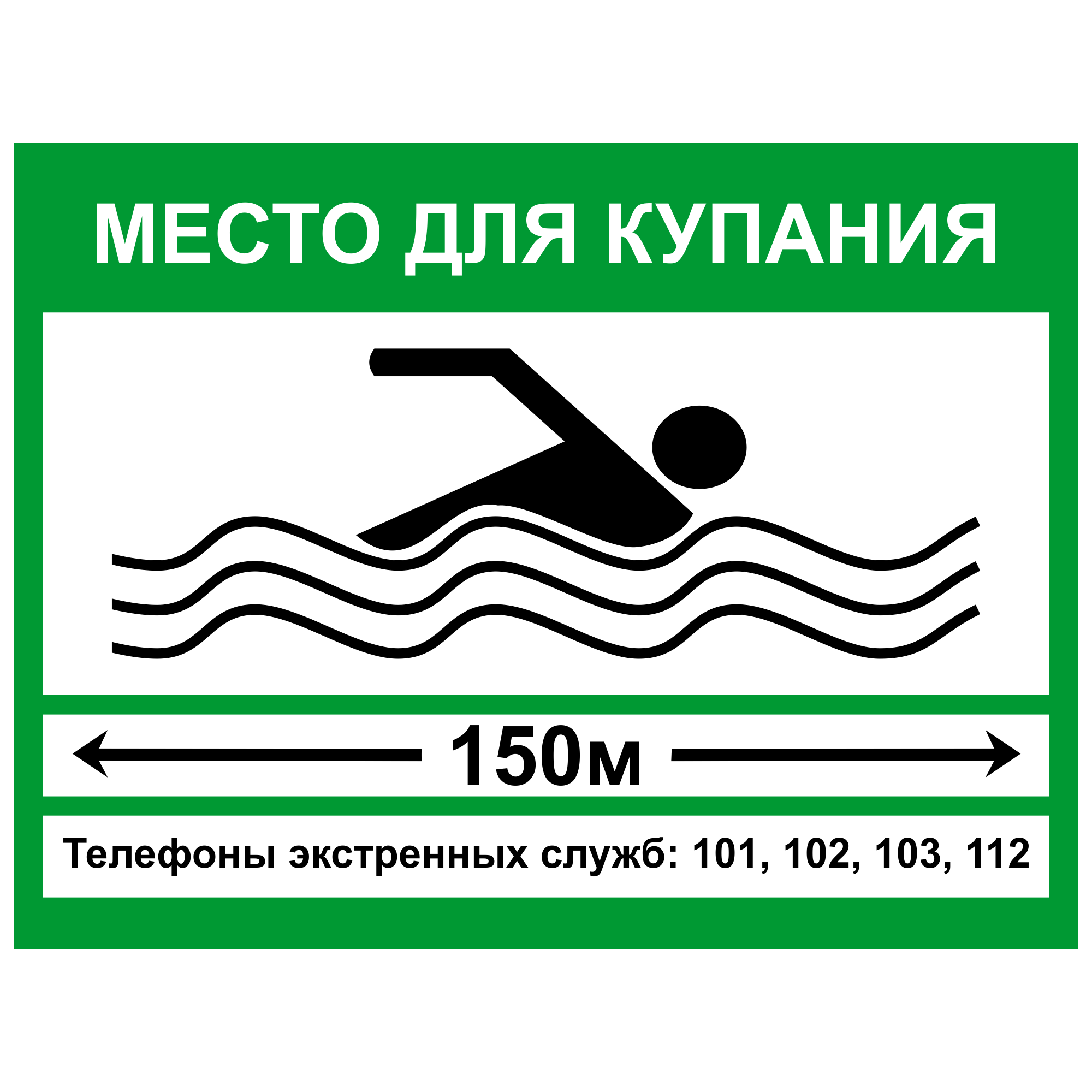 "ЗБВ-26 Знак ""Место для купания"""