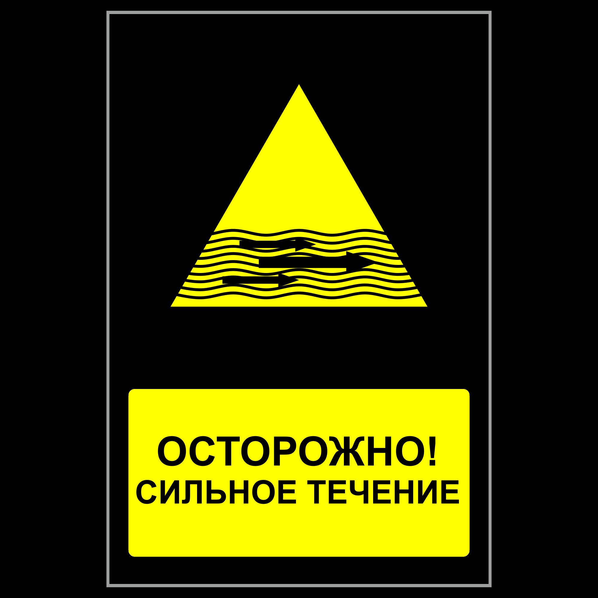 """ЗБВ-25 Знак """"Сильное течение"""""""