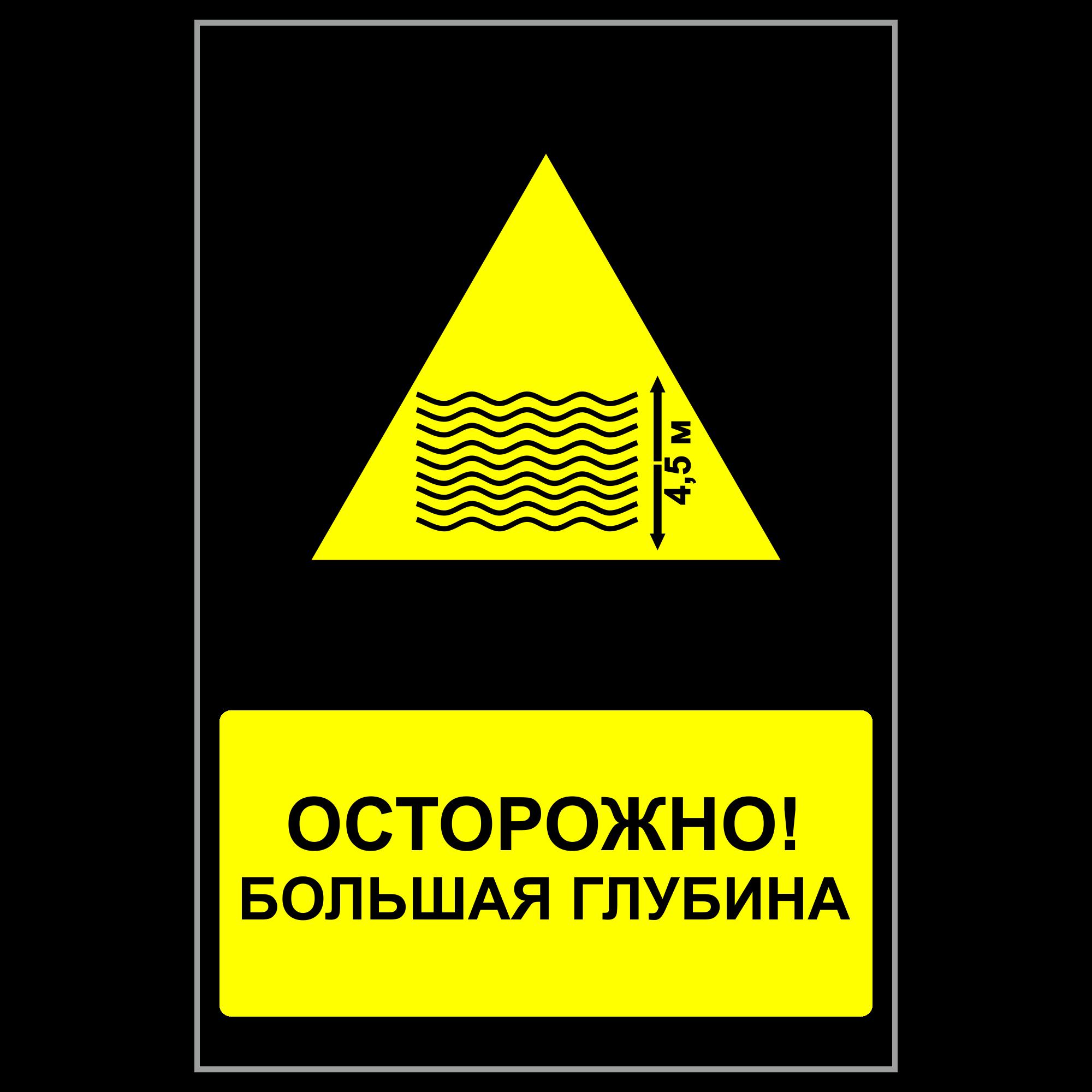 "ЗБВ-24 Знак ""Большая глубина"""