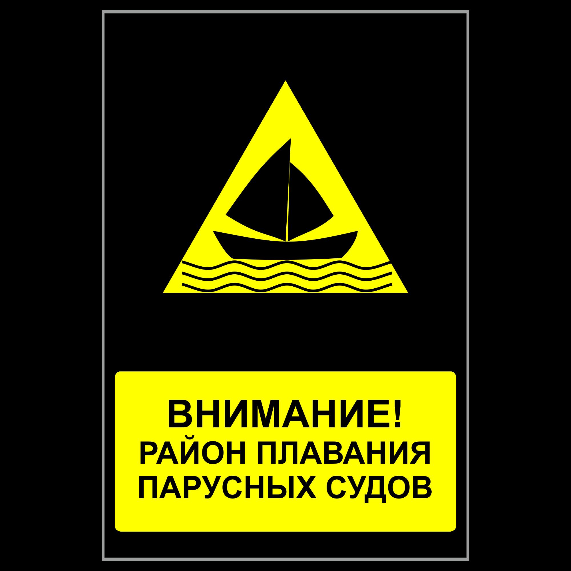 "ЗБВ-23 Знак ""Район плавания парусных судов"""