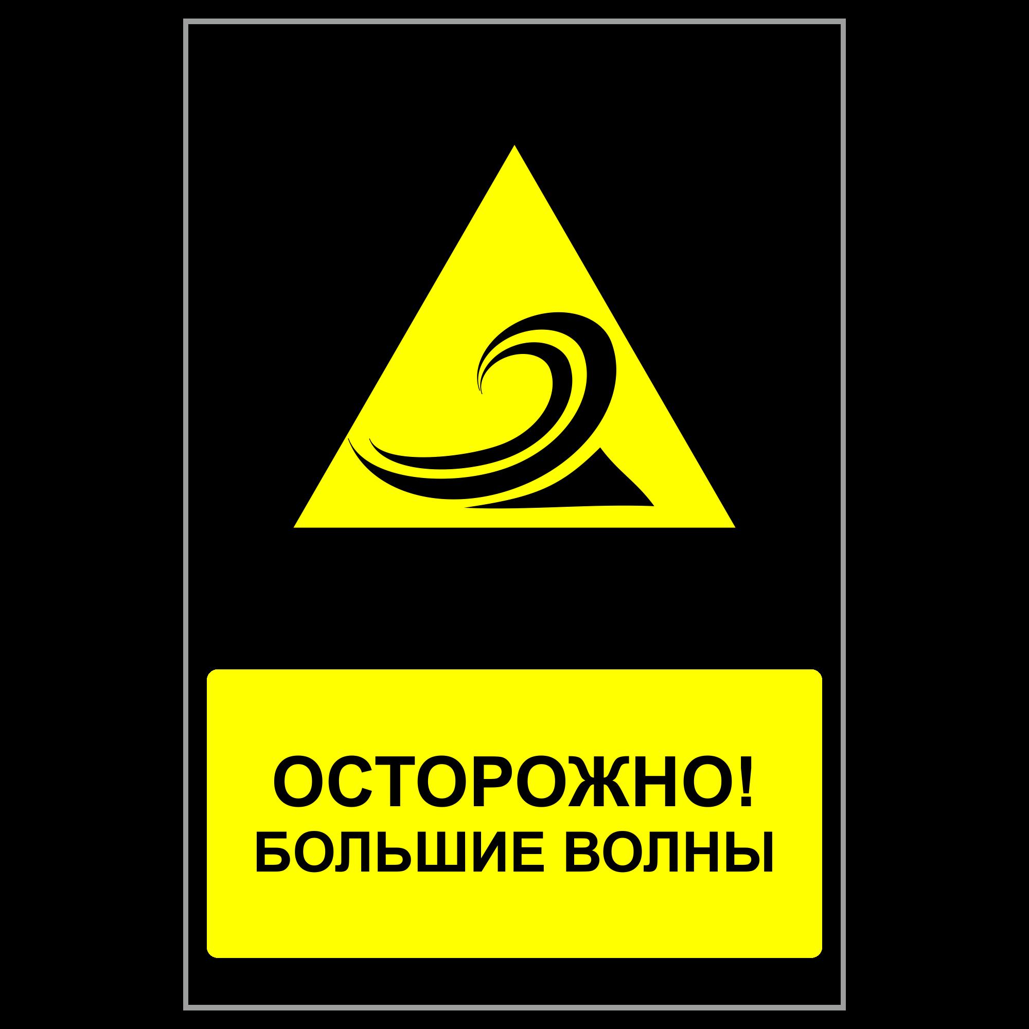 """ЗБВ-22 Знак """"Осторожно, большая волна"""""""
