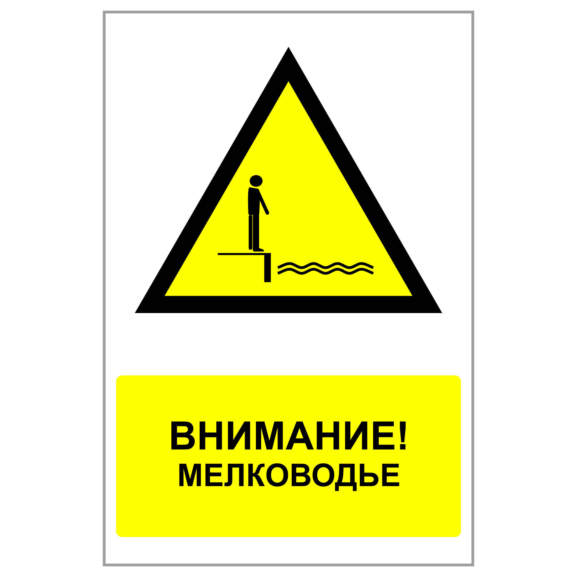 "ЗБВ-21 Знак ""Мелководье"""
