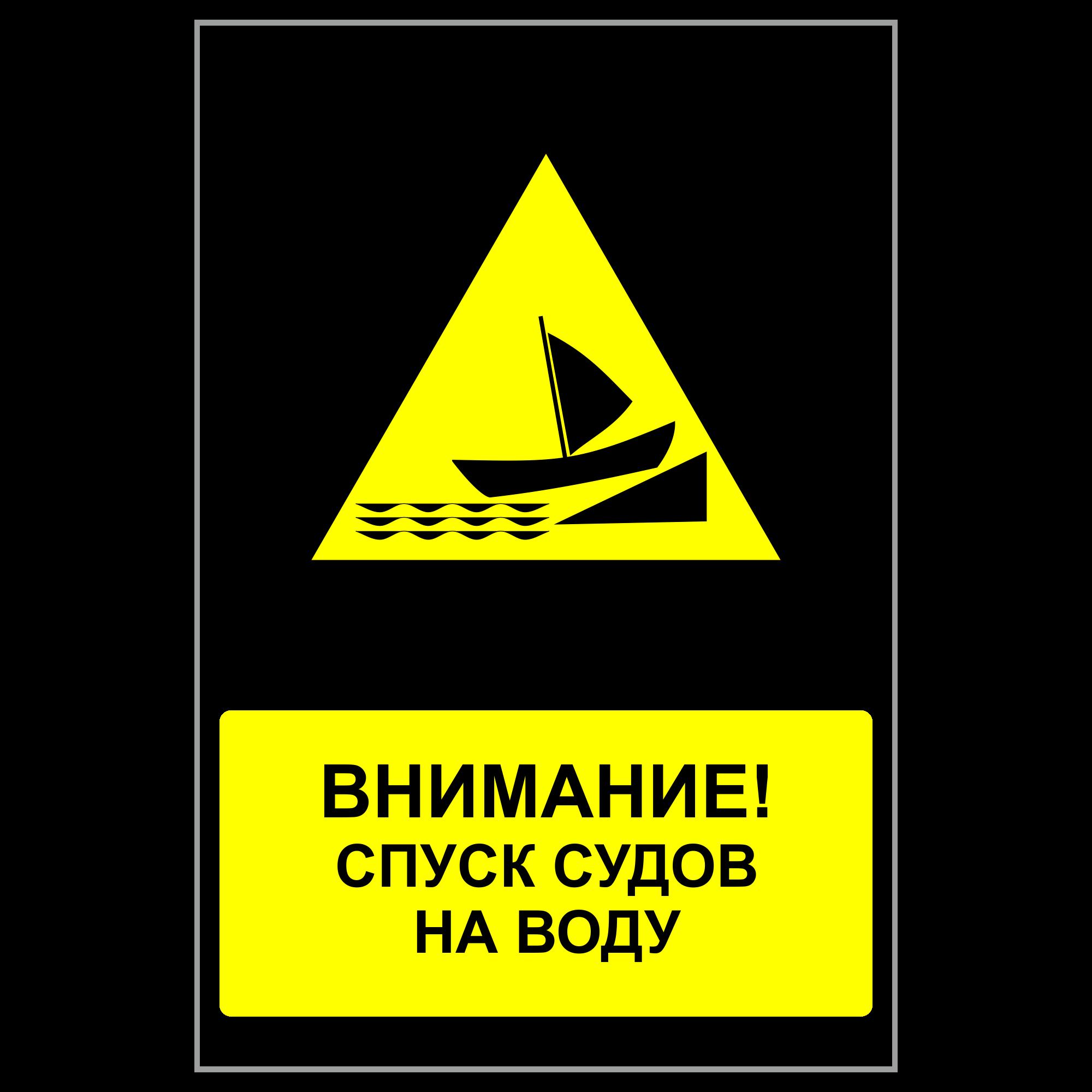 """ЗБВ-20 Знак """"Внимание! Спуск судов на воду"""""""