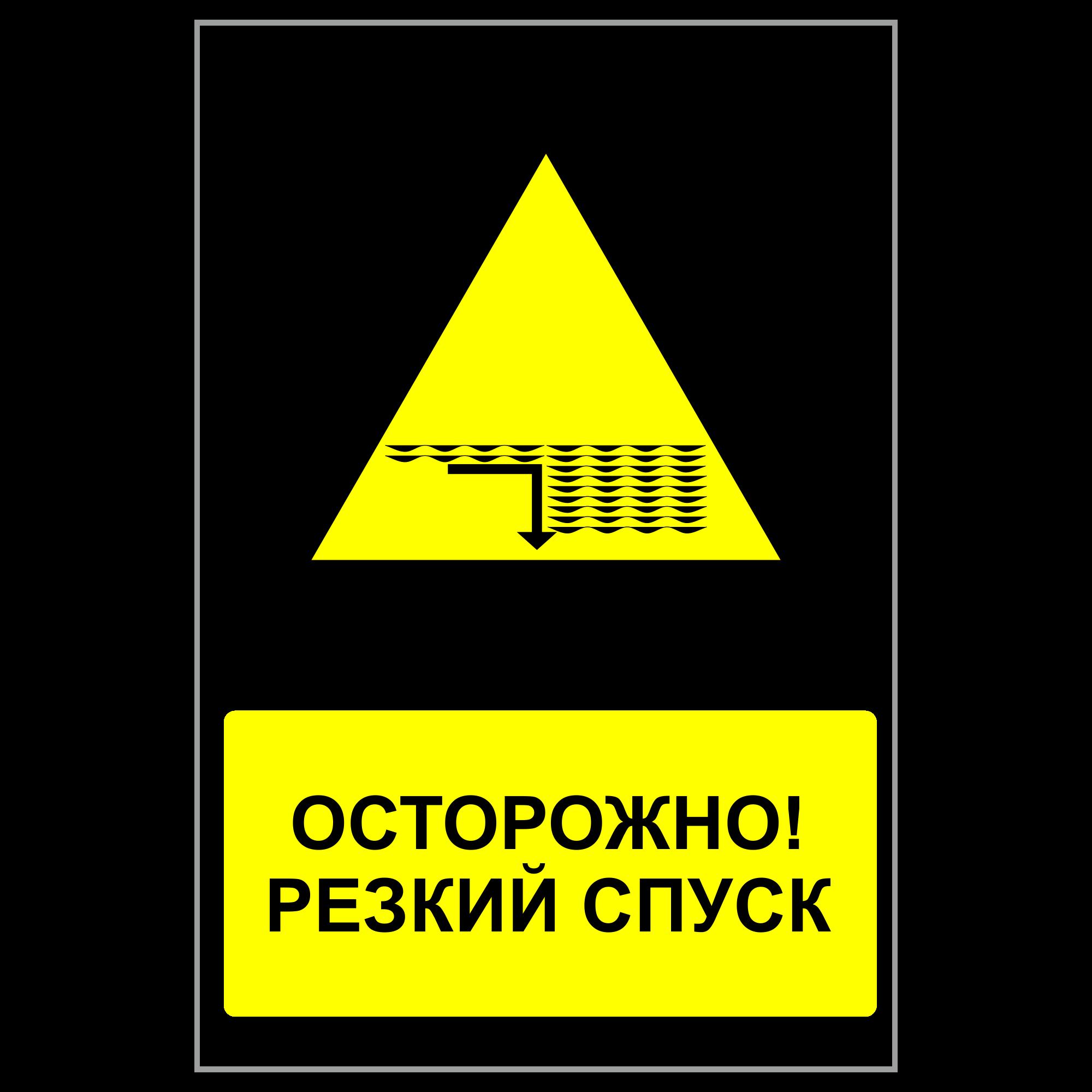 """ЗБВ-18 Знак """"Осторожно! Резкий спуск в воду"""""""