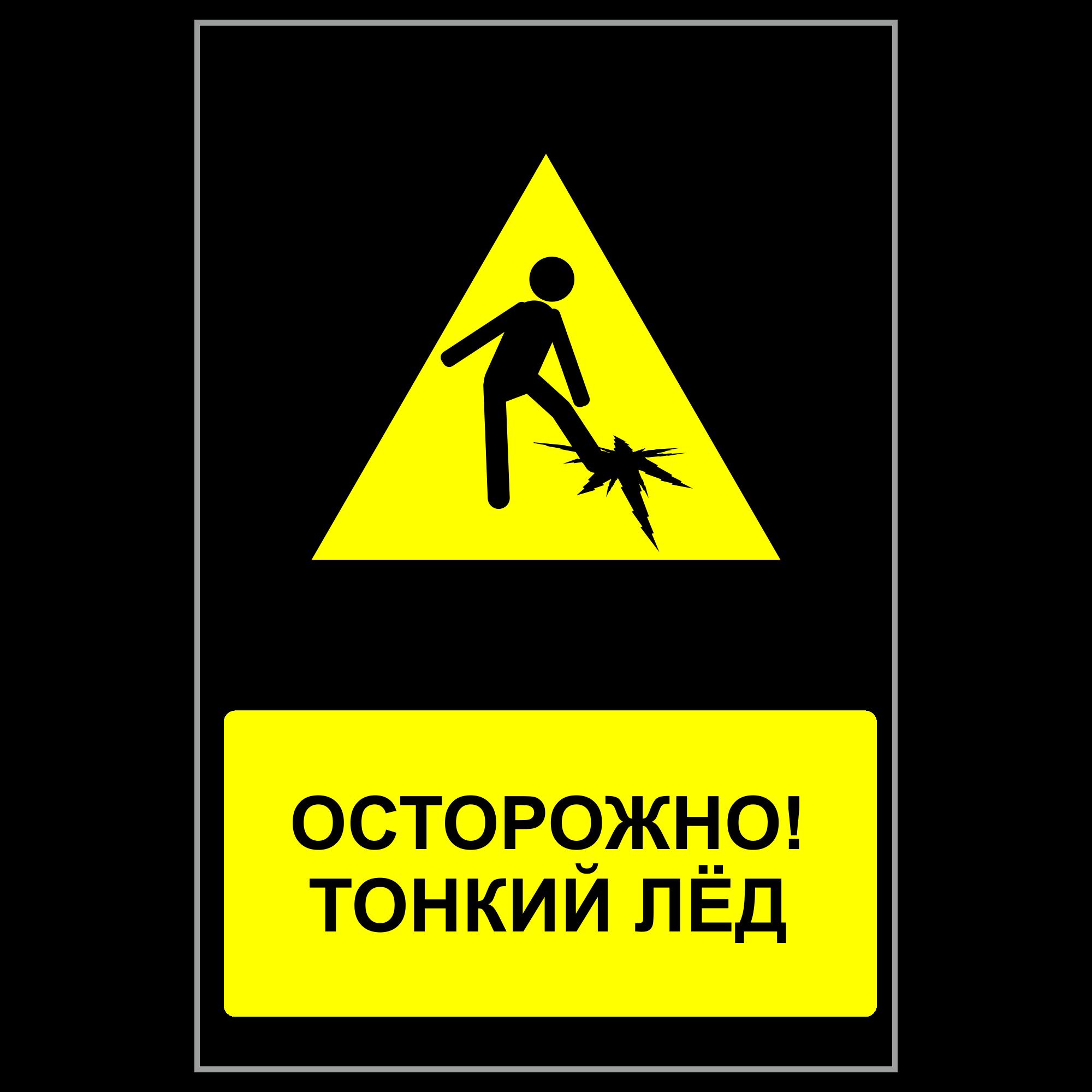 "ЗБВ-16 Знак ""Осторожно! Тонкий лед"""