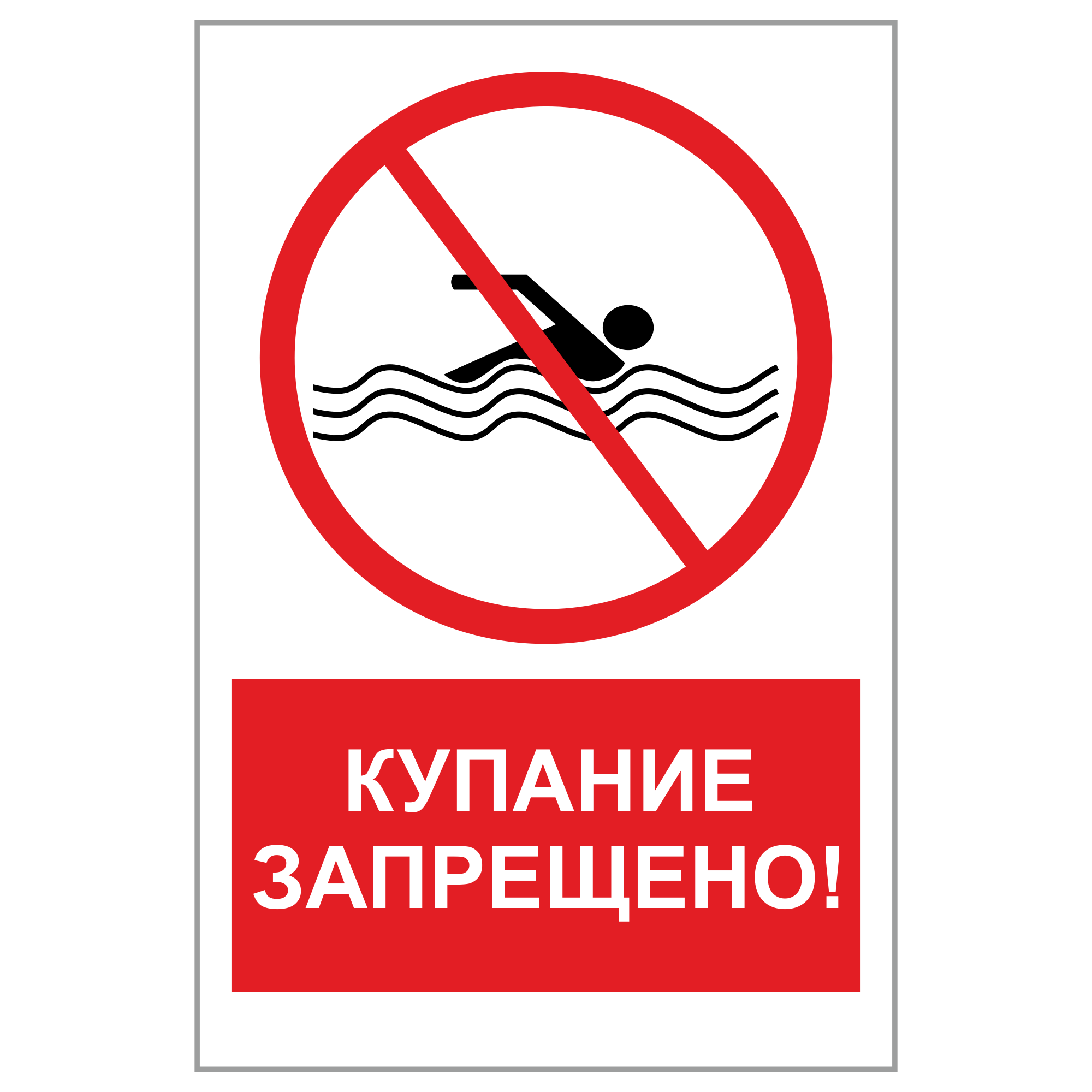 "ЗБВ-14 Знак ""Купание запрещено"""