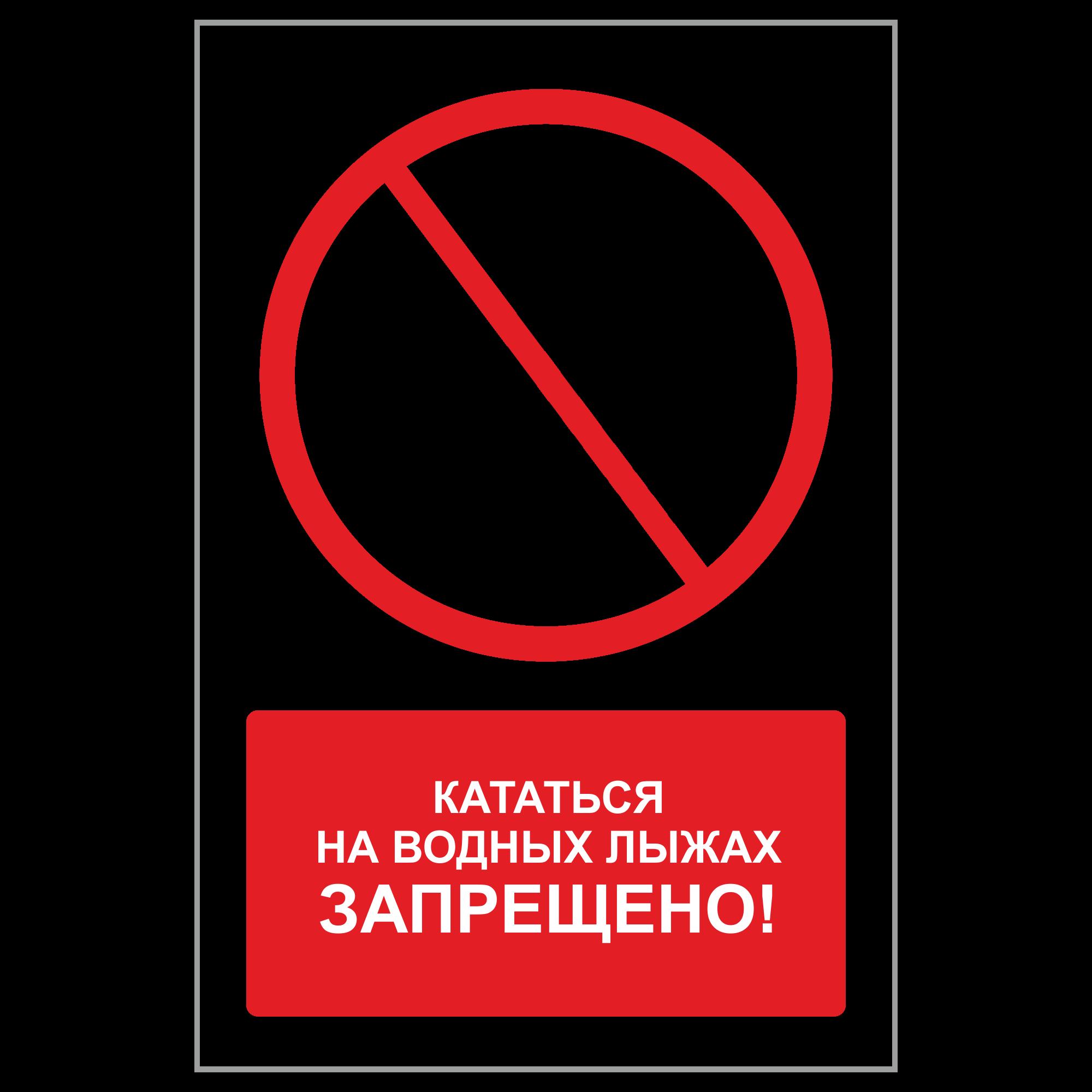 """ЗБВ-13 Знак """"Кататься на водных лыжах запрещено"""""""