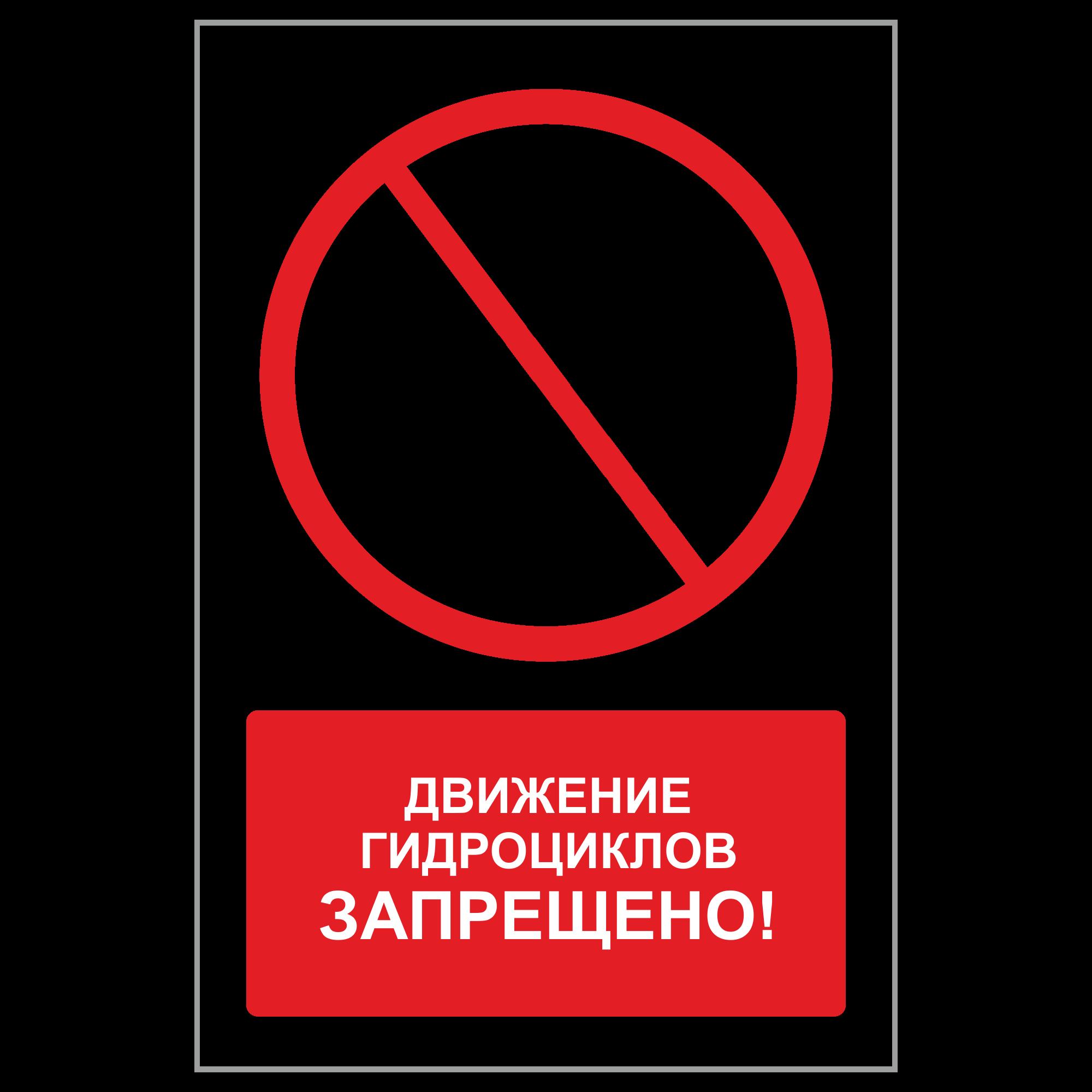 "ЗБВ-11 Знак ""Движение гидроциклов запрещено"""