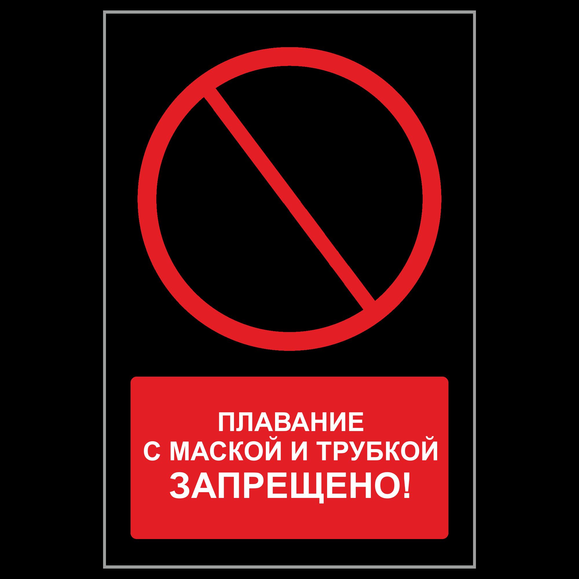 """ЗБВ-10 Знак """"Плавание с маской и трубкой запрещено"""""""