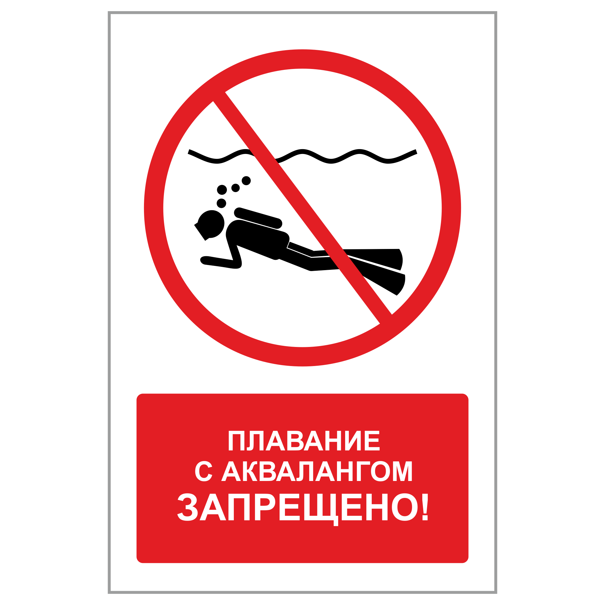 ЗБВ-09 Знак