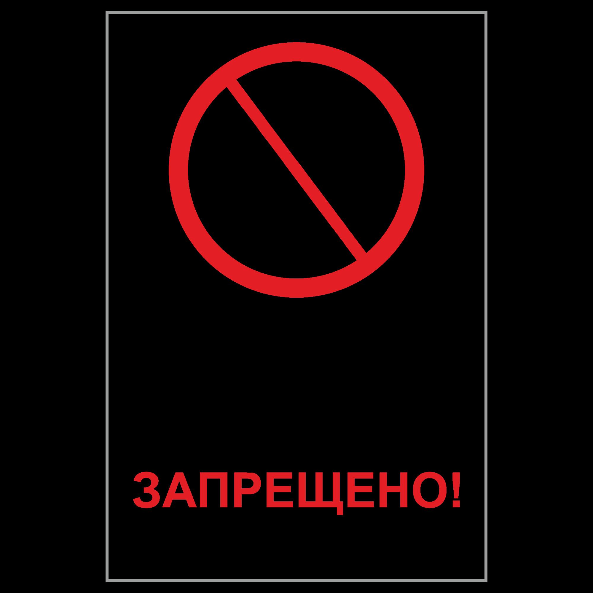 """ЗБВ-08 Знак """"Нырять в воду с берега запрещено"""""""