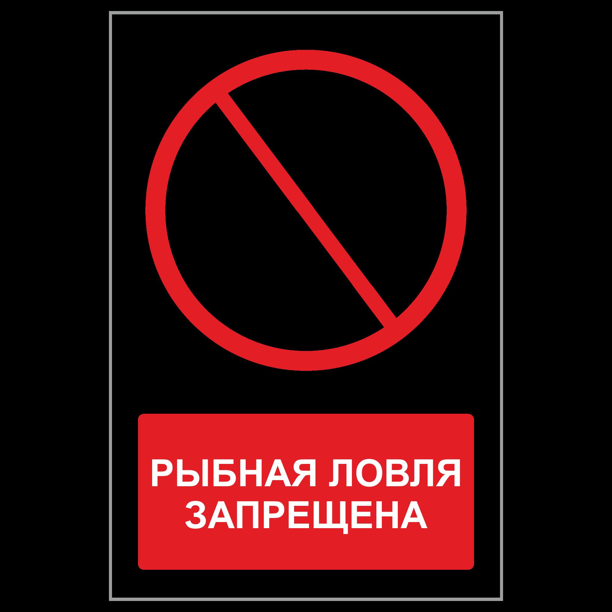 "ЗБВ-07 Знак ""Рыбалка запрещена"""