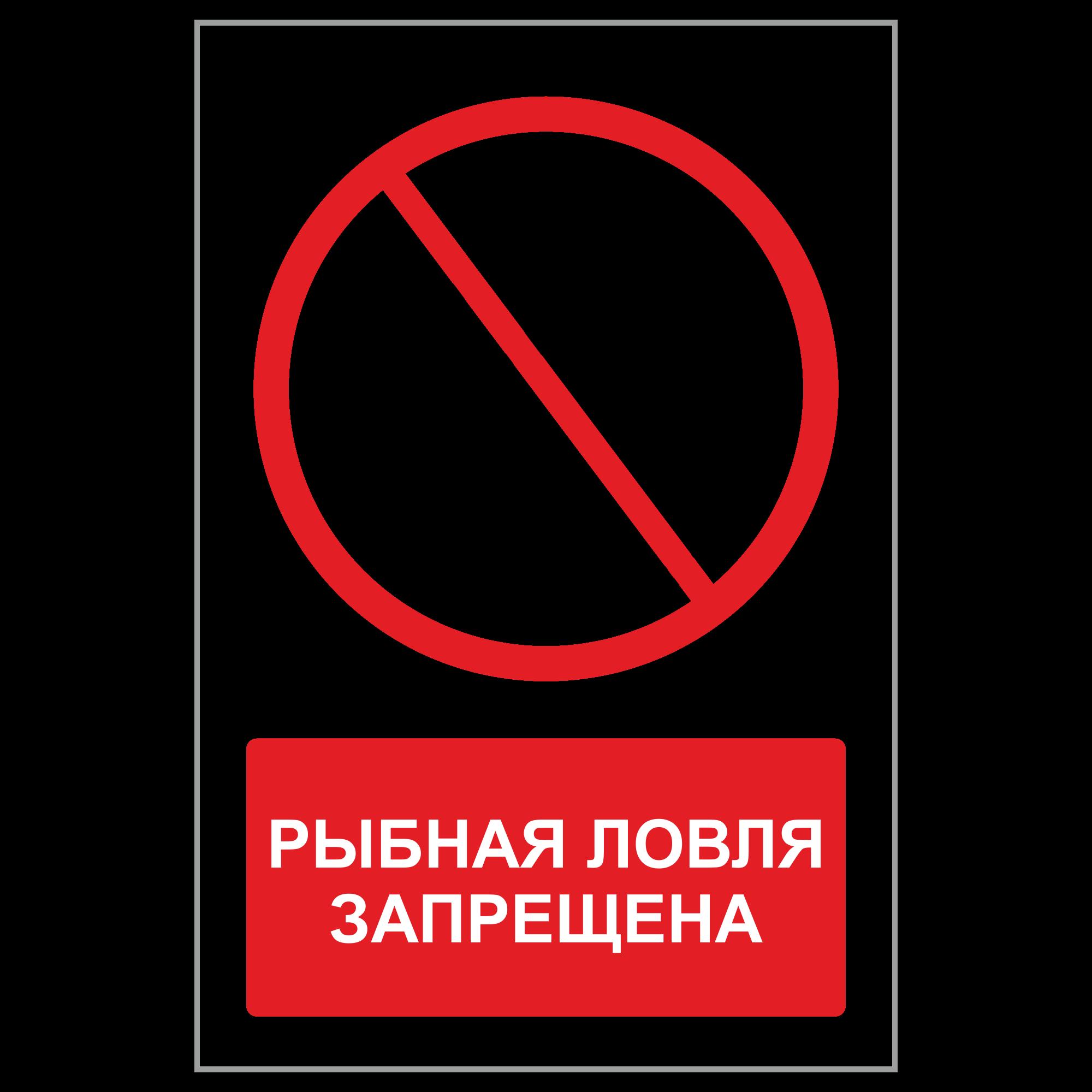 "ЗБВ-06 Знак ""Рыбная ловля запрещена"""