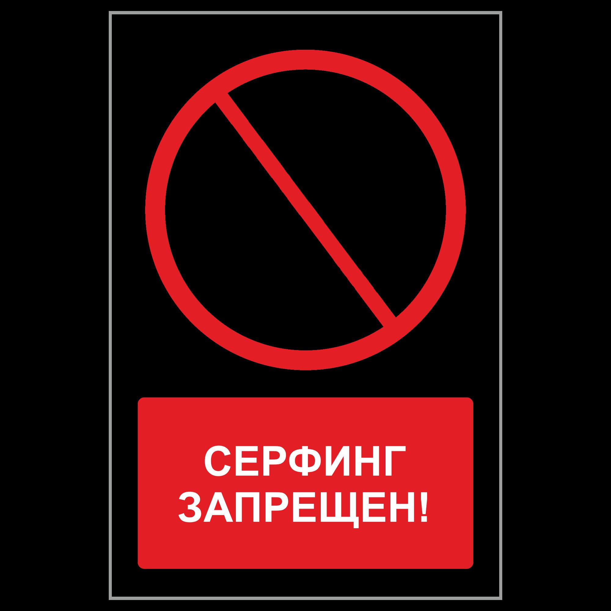 """ЗБВ-04 Знак """"Серфинг запрещен"""""""
