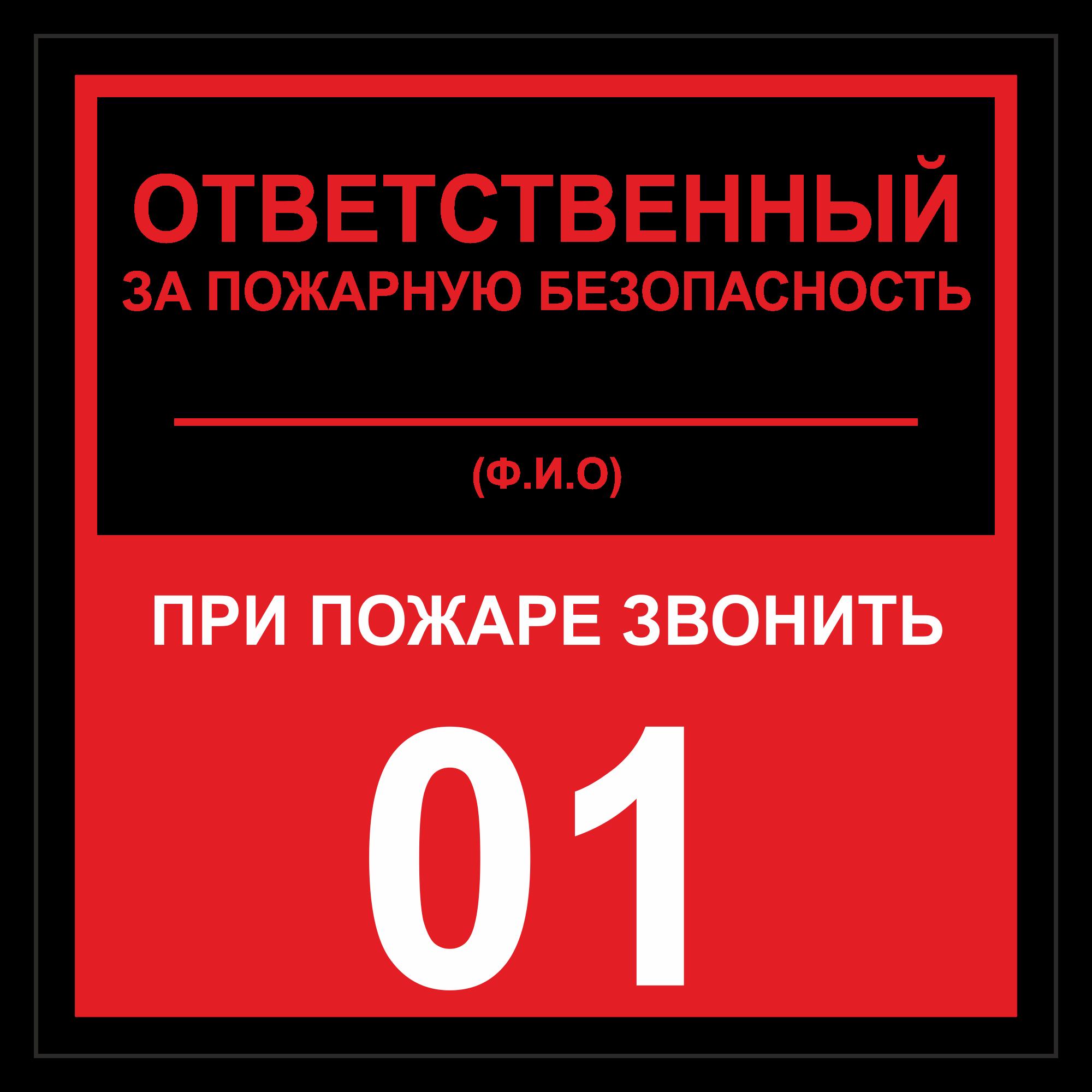 """ТОПБ-01 Табличка """"Ответственный за ПБ"""""""