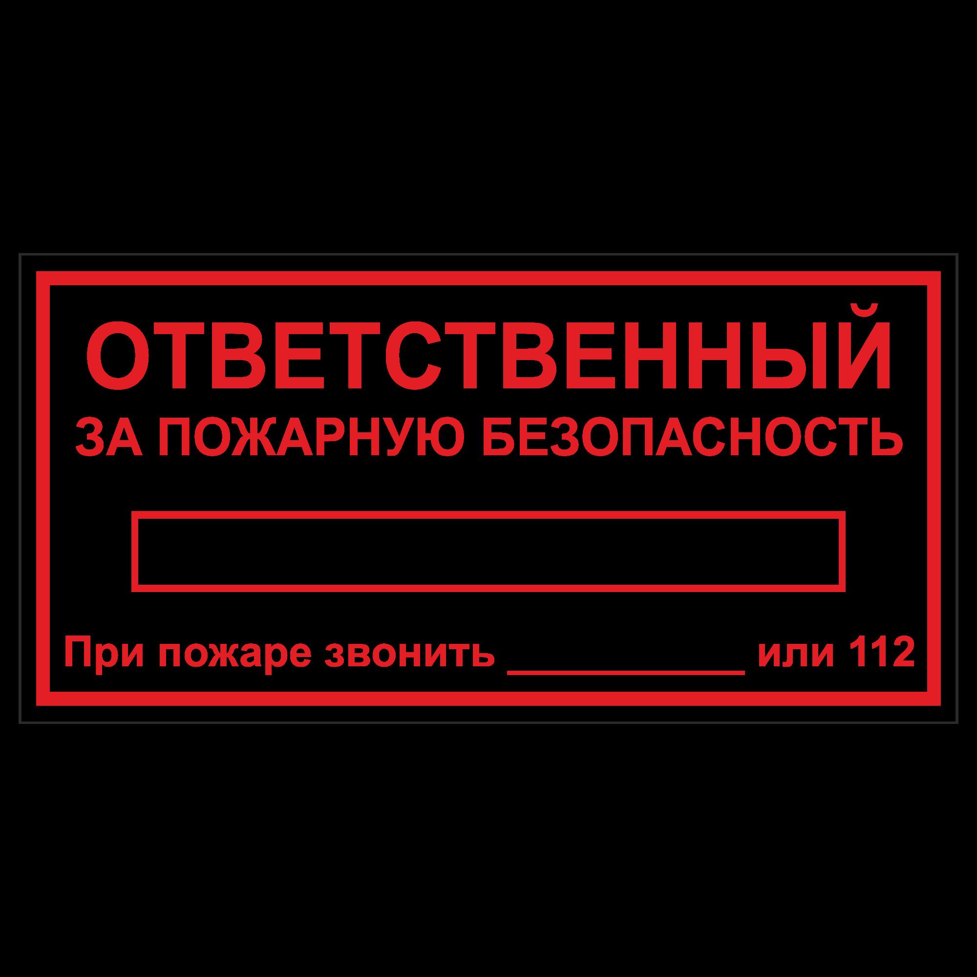 """Табличка """"Ответственный за ПБ"""""""