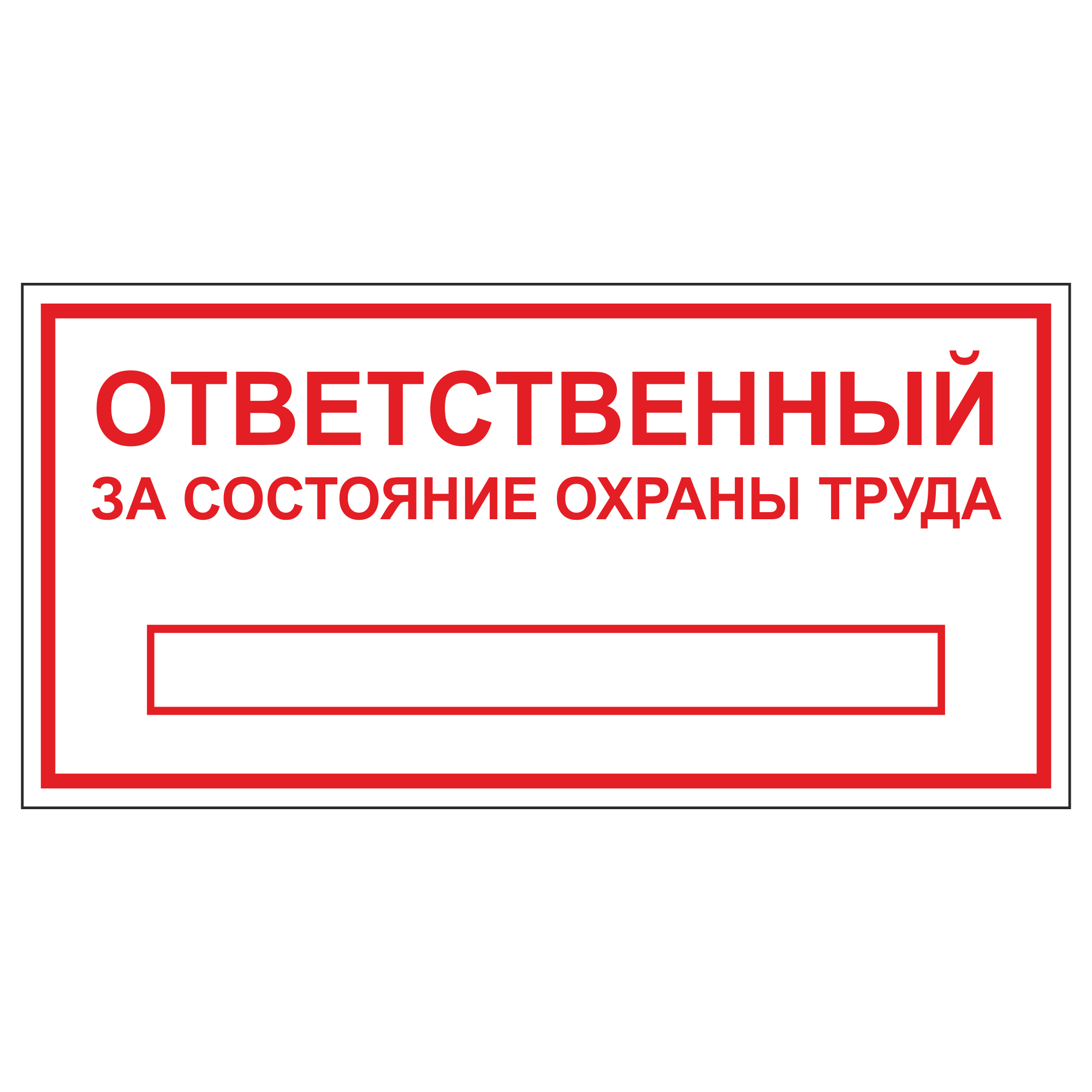 "ТОПБ-05 Табличка ""Ответственный за состояние ОТ"""