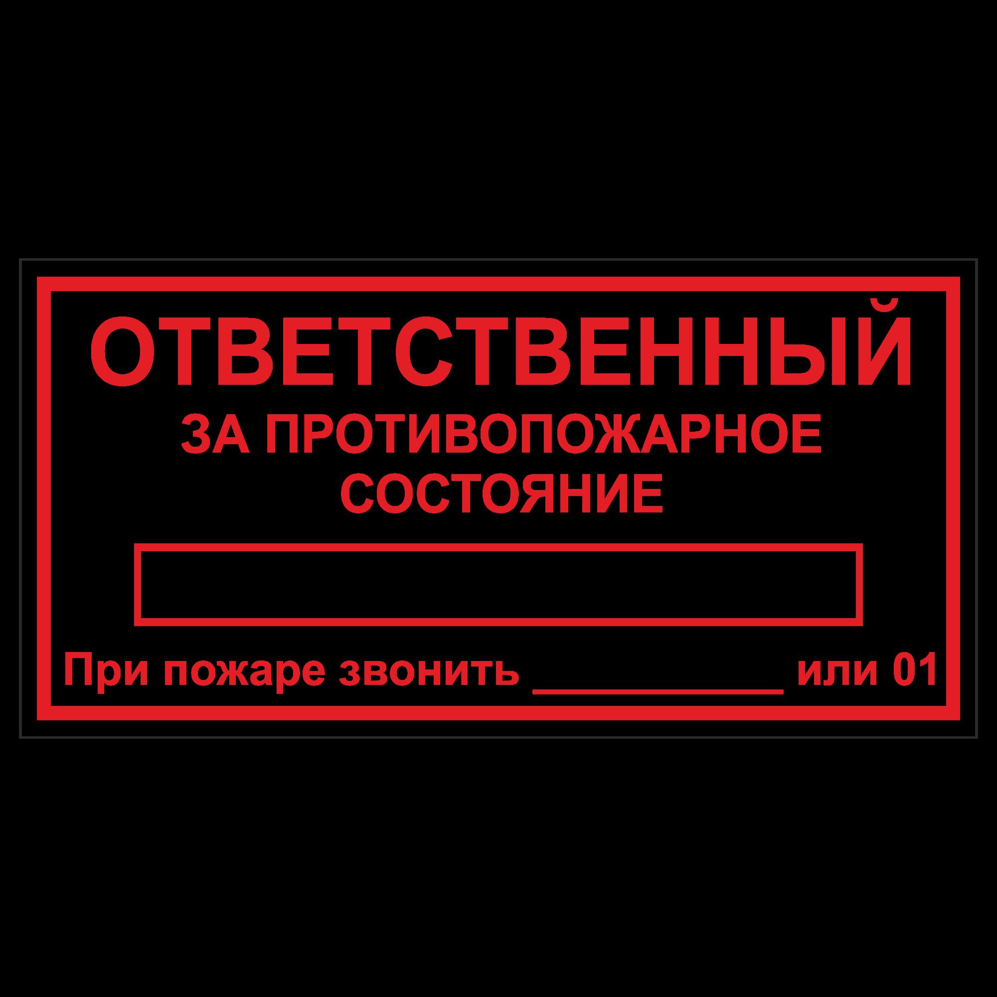 """ТОПБ-04 Табличка """"Ответственный за противопожарное состояние"""""""