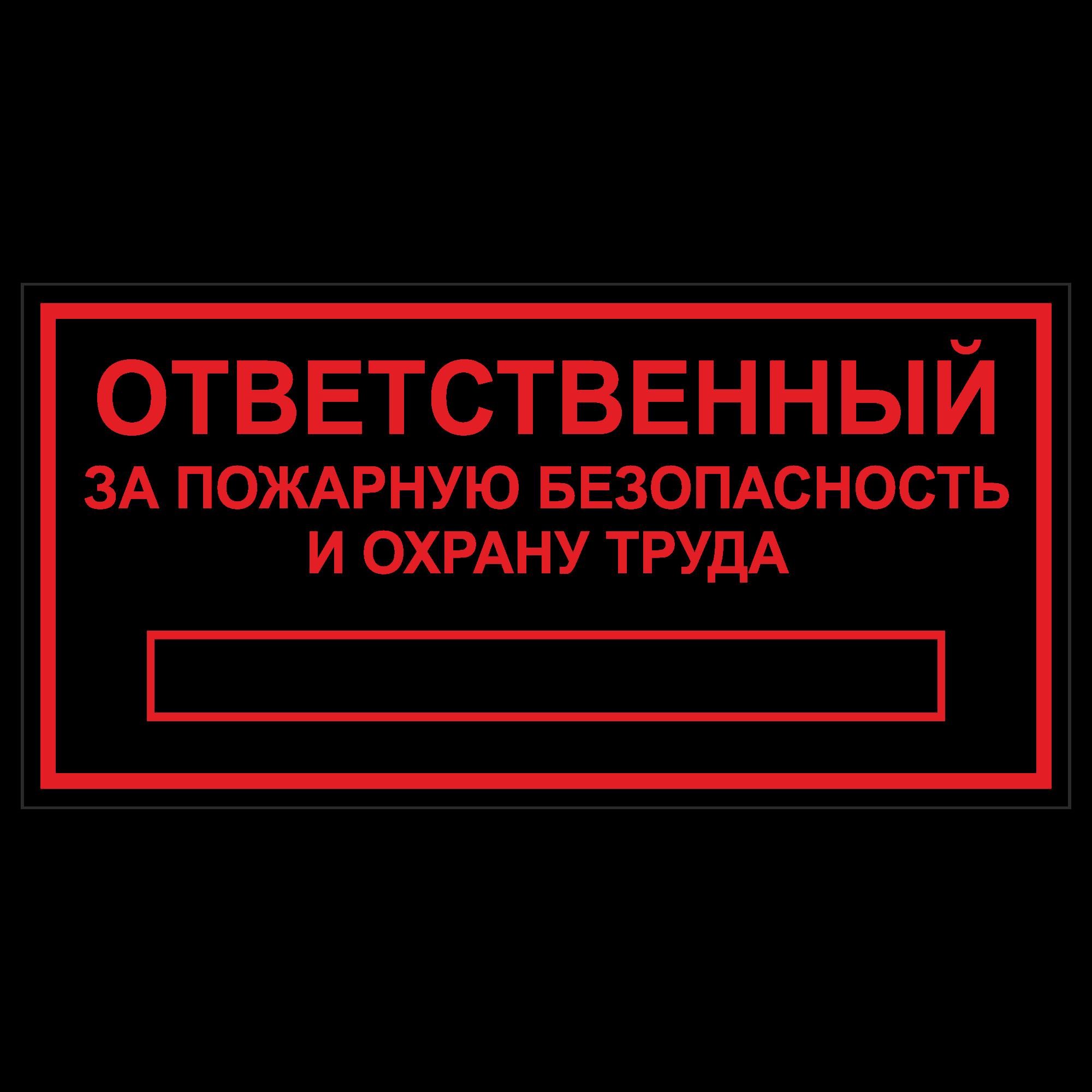 """ТОПБ-03 Табличка """"Ответственный за ПБ и ОТ"""""""