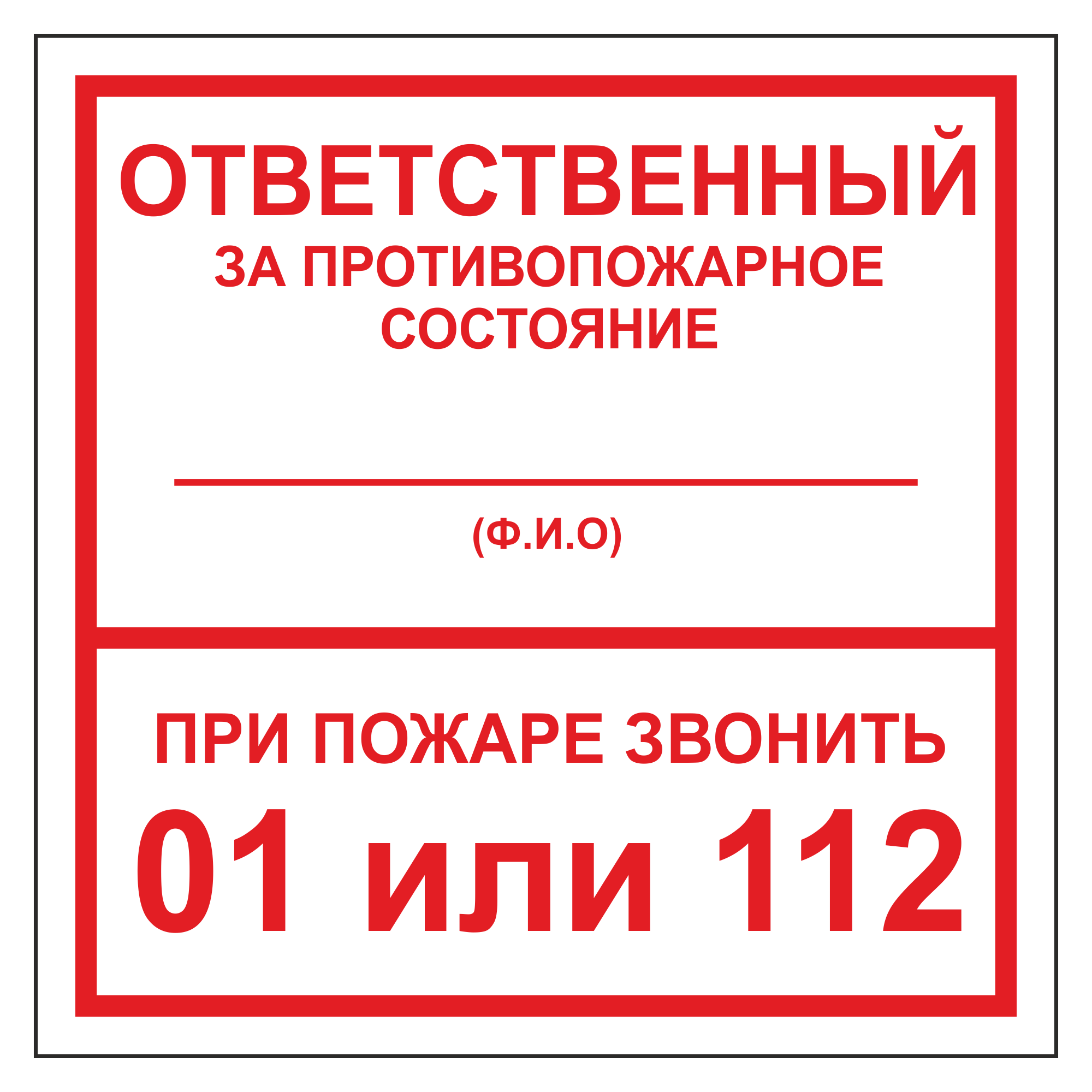 """ТОПБ-02 Табличка """"Ответственный за ПБ"""""""
