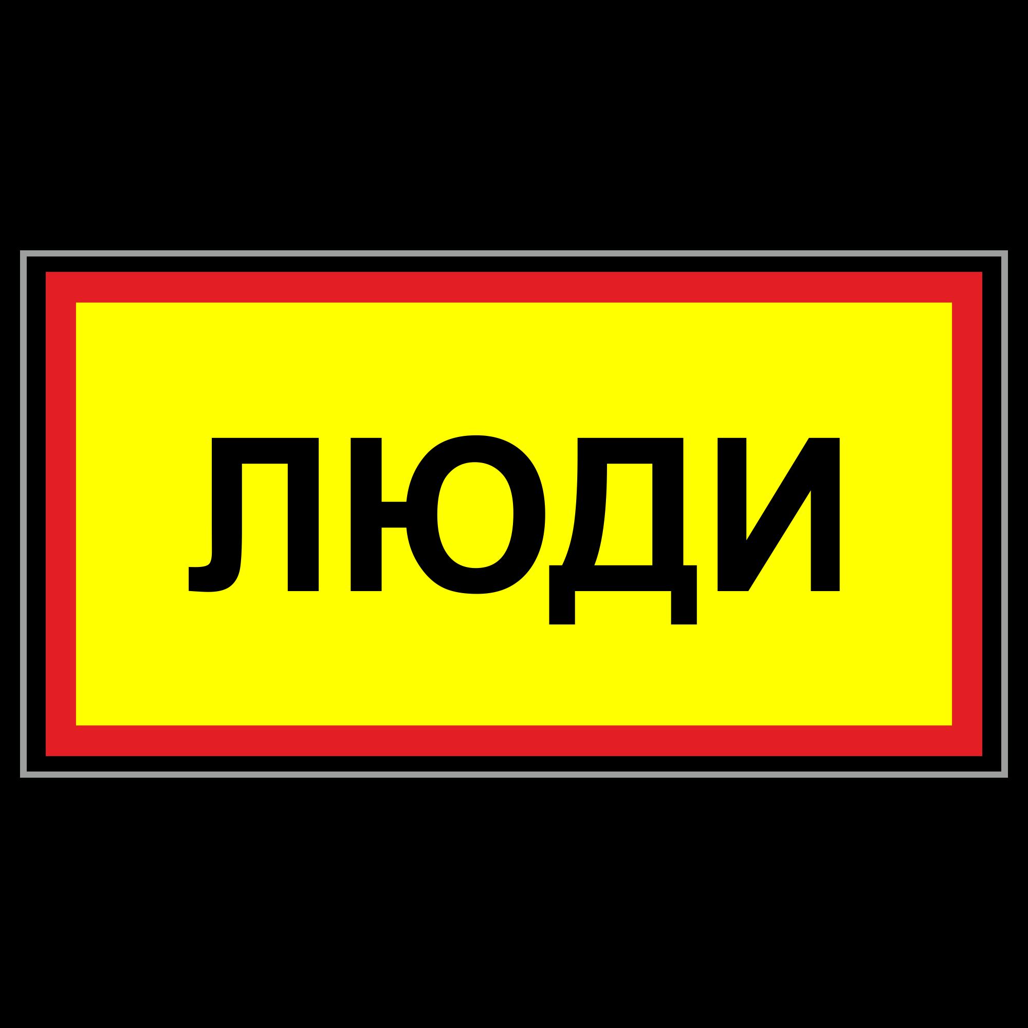 ТС-06 Табличка