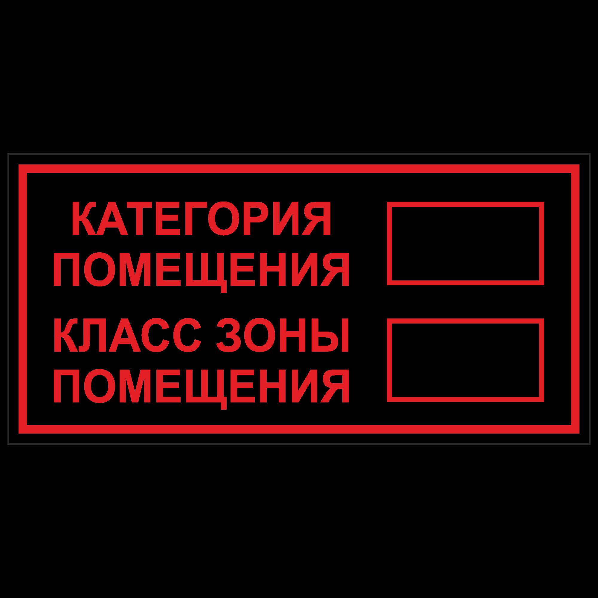 ТКП-01 Табличка