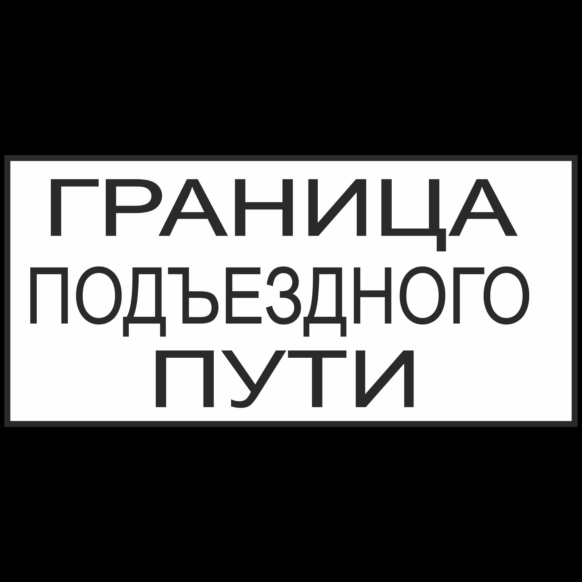 """Знак """"Граница подъездного пути"""""""