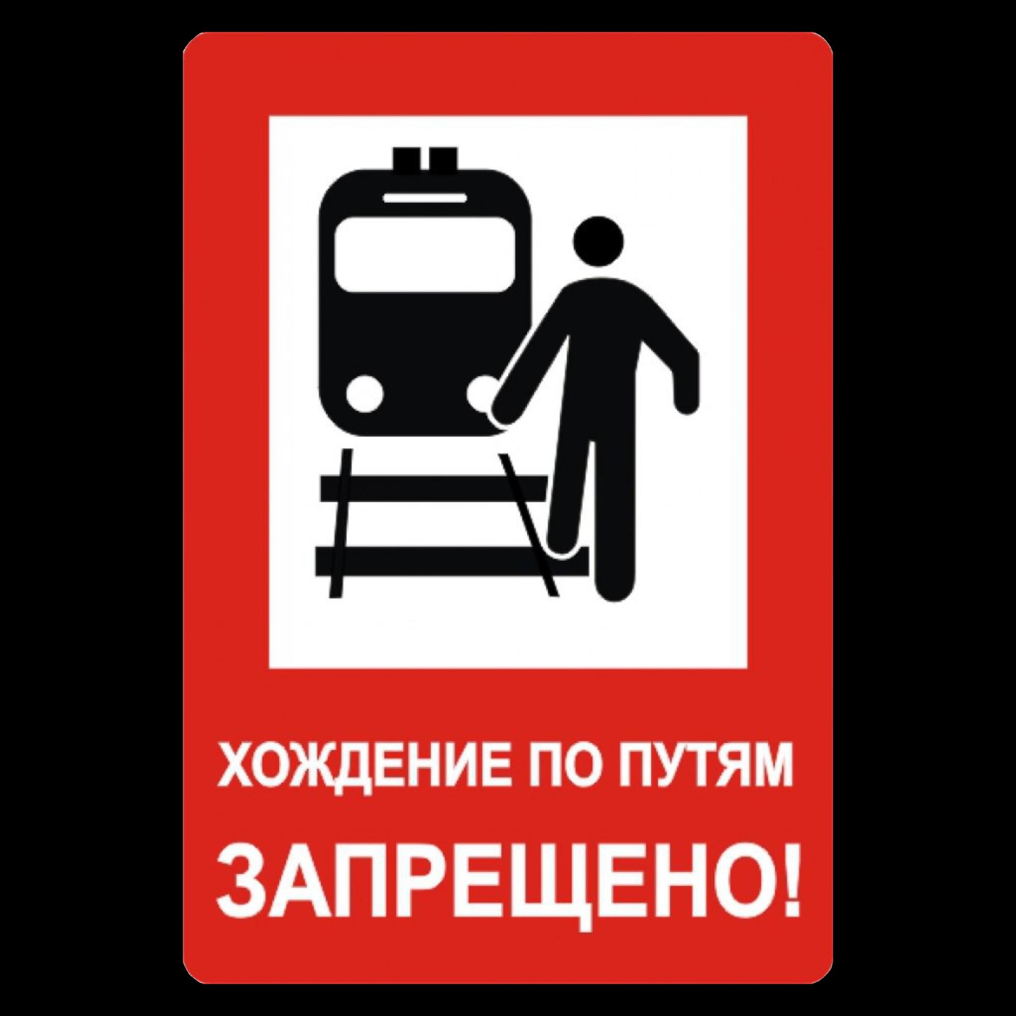 """Знак """"Хождение по путям запрещено"""""""