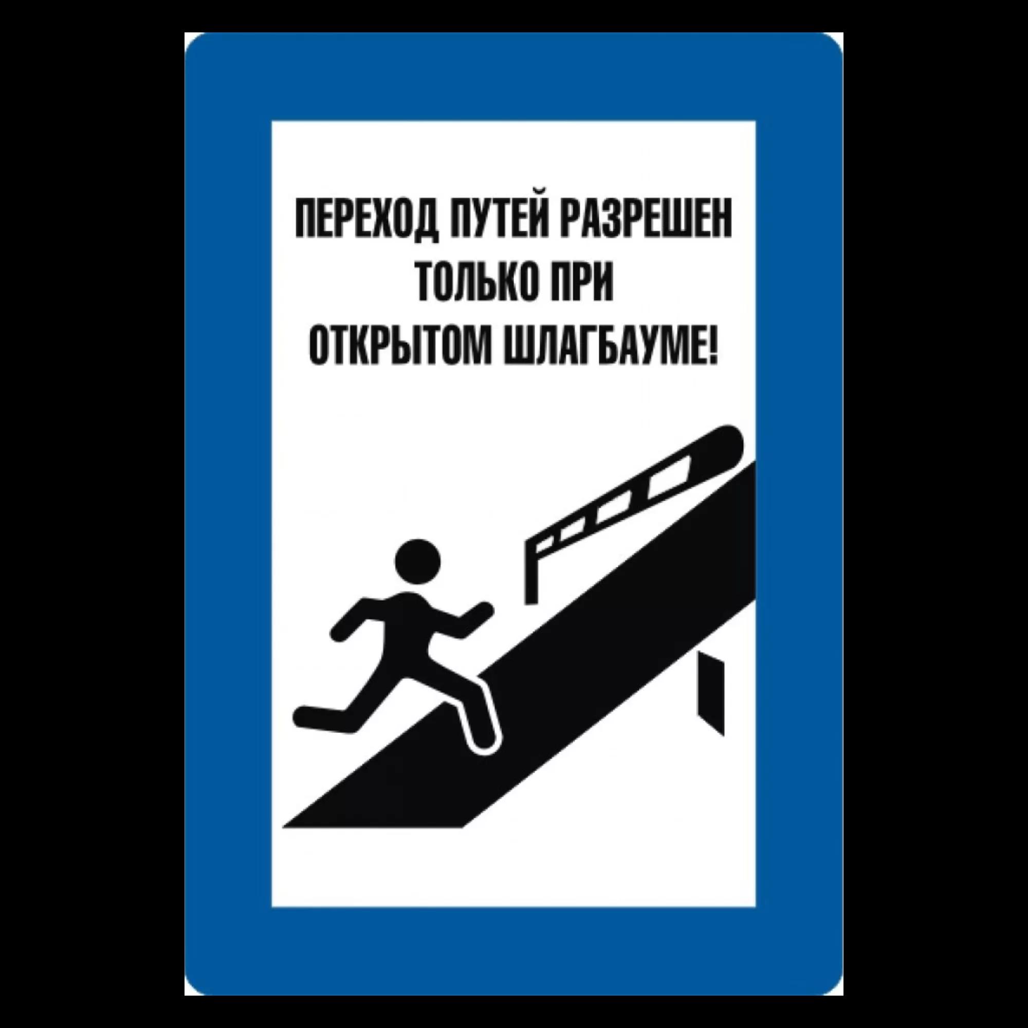 """Знак """"Переход путей разрешен только при открытом шлагбауме"""""""