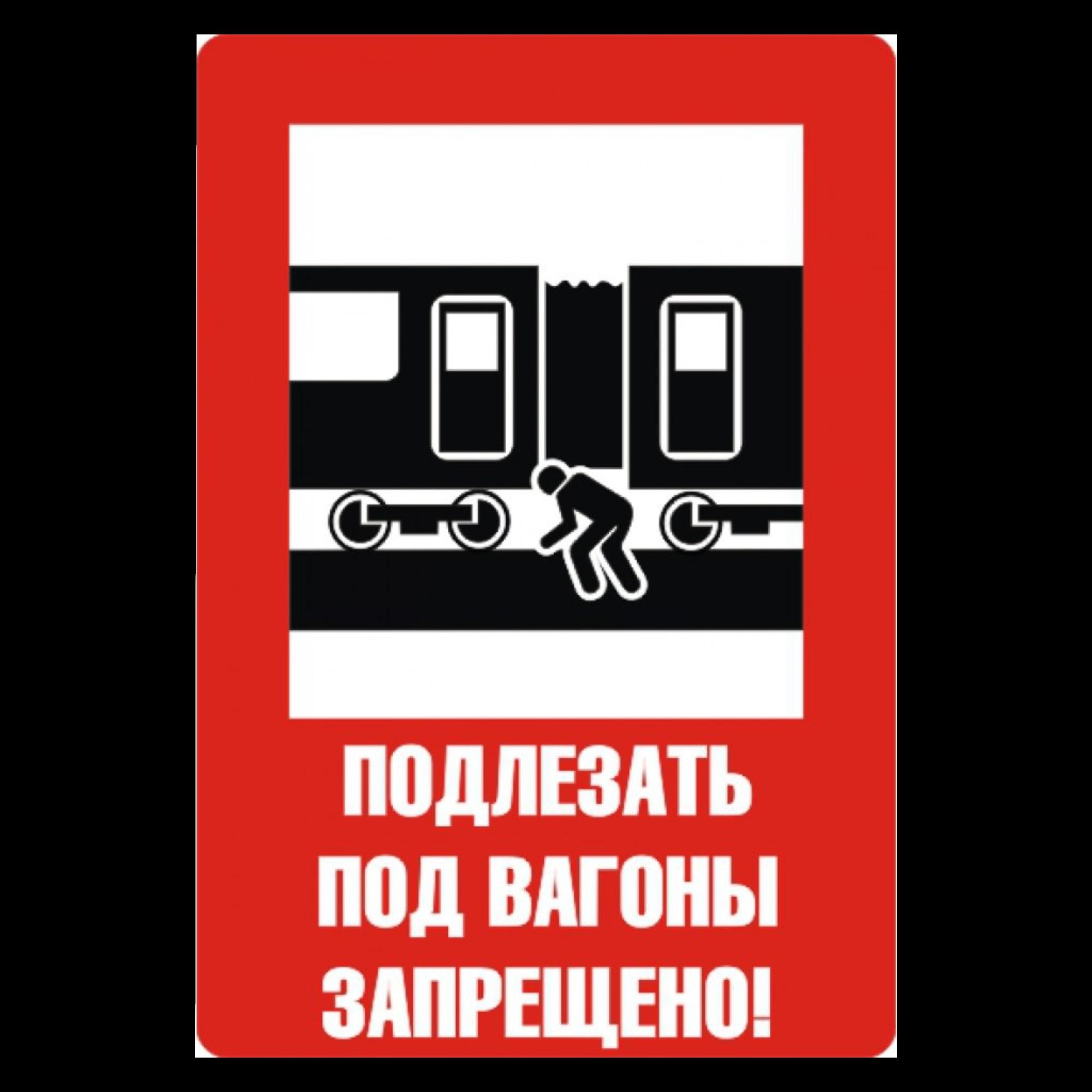 """Знак """"Подлезать под вагоны запрещено"""""""