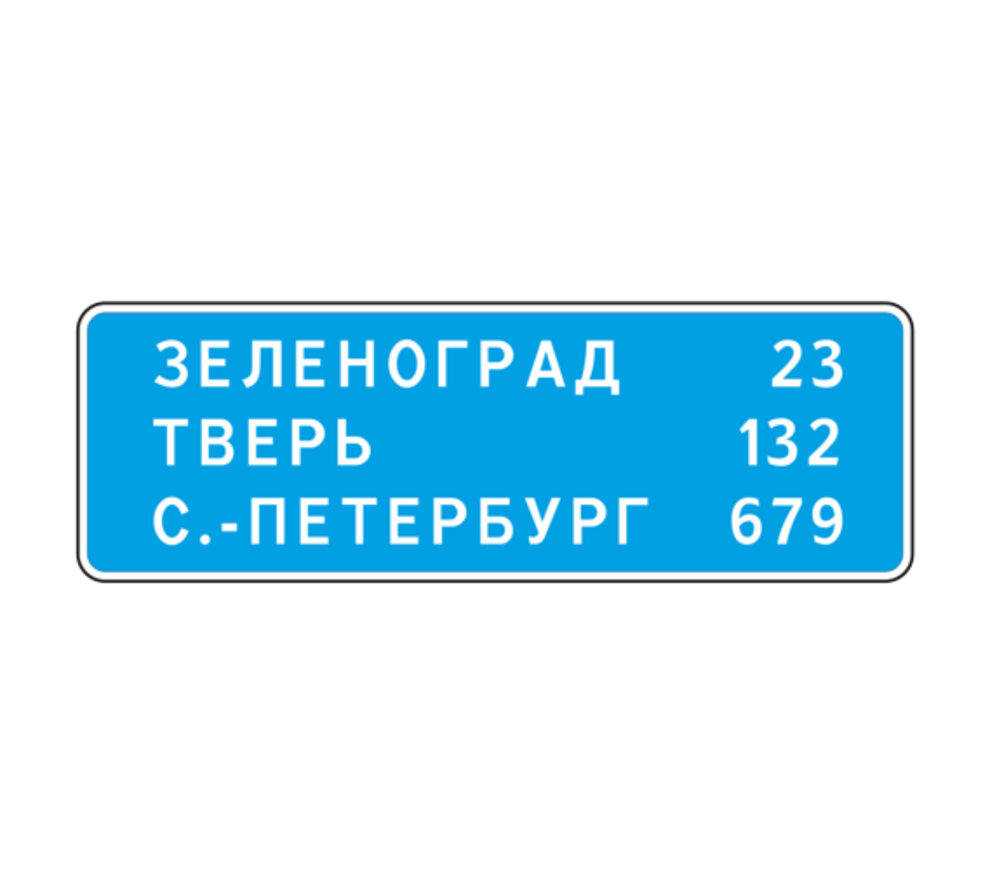 6.12 Указатель расстояний