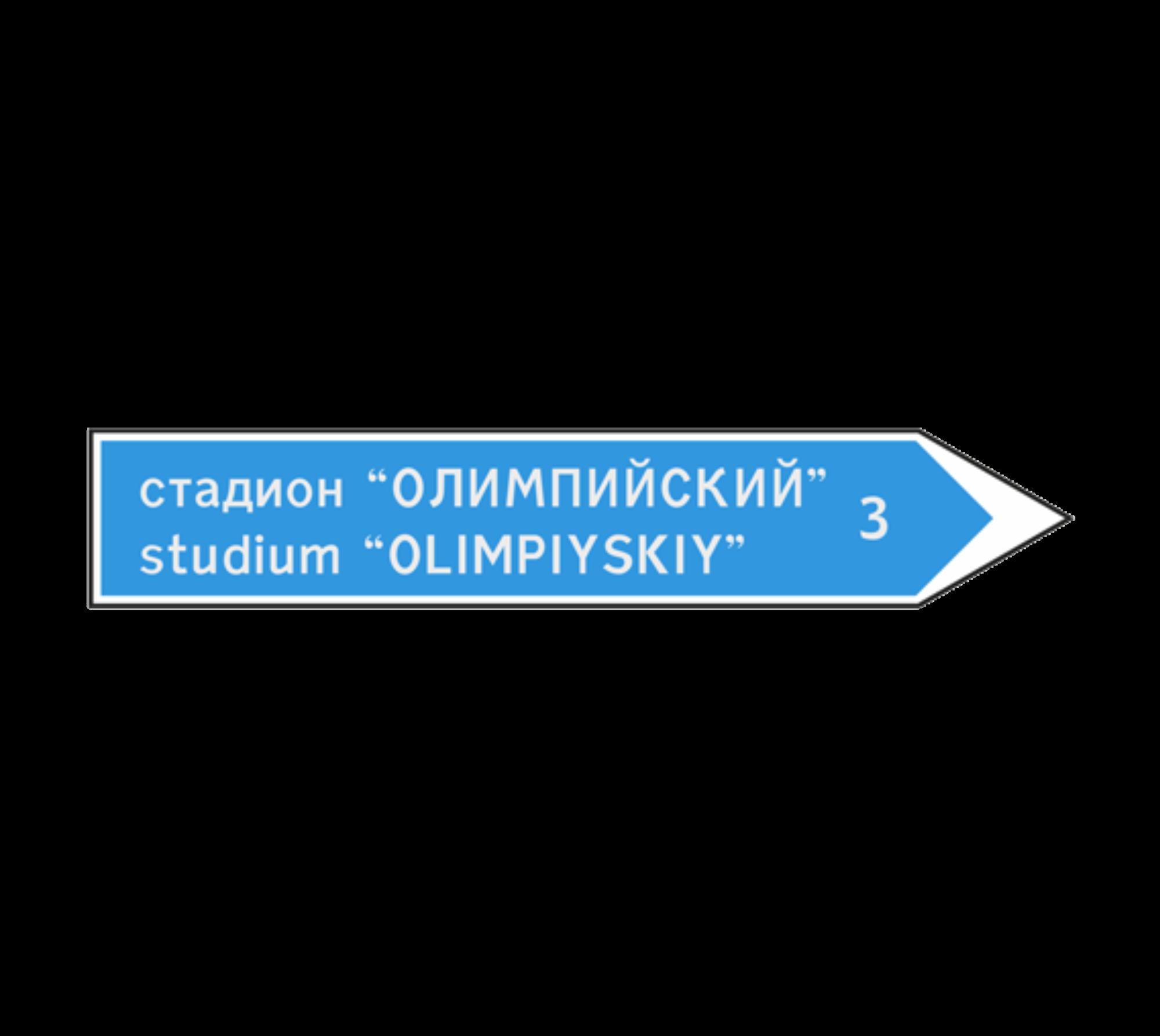6.10.2 Указатель направления