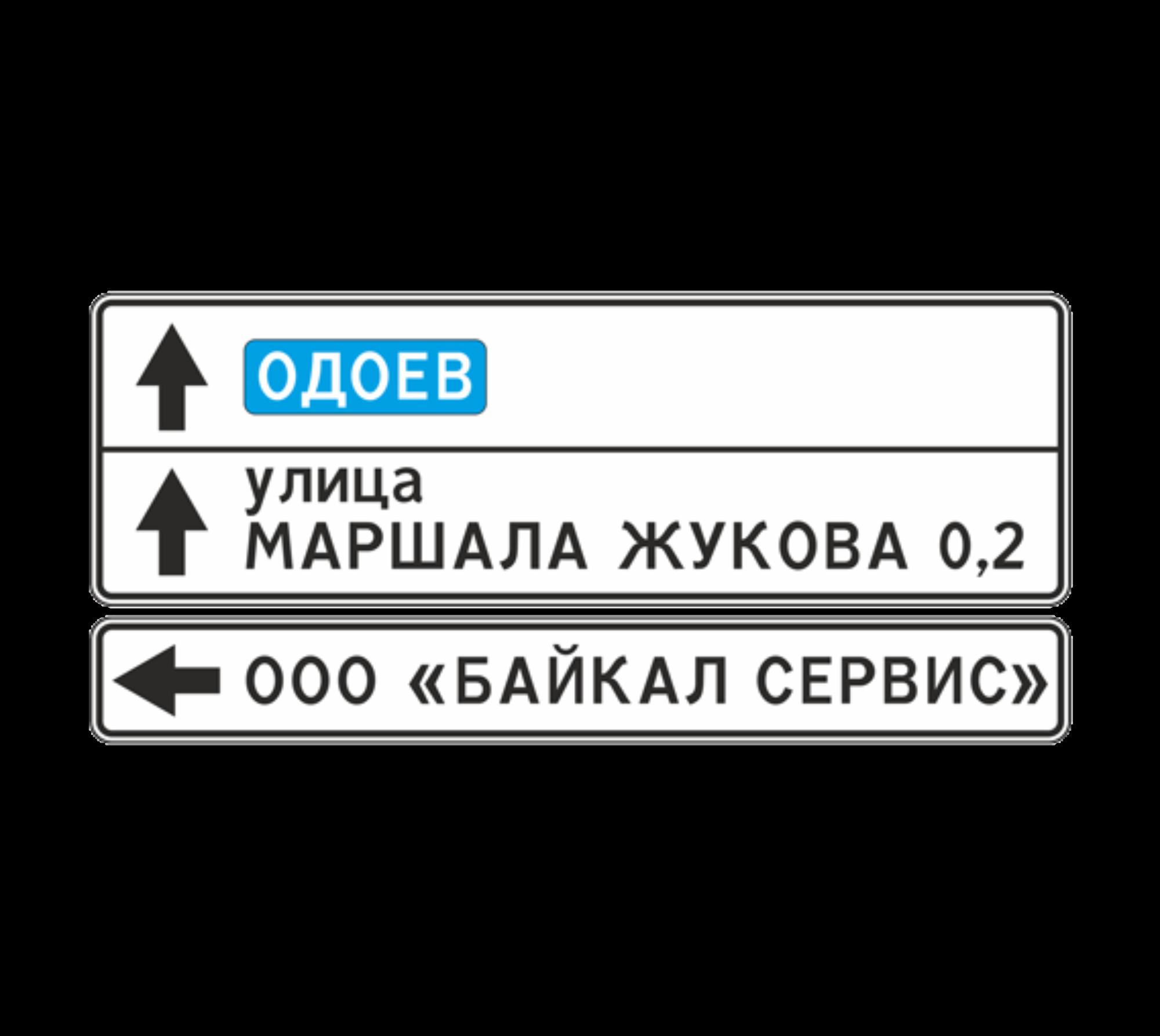 6.10.1 Указатель направления