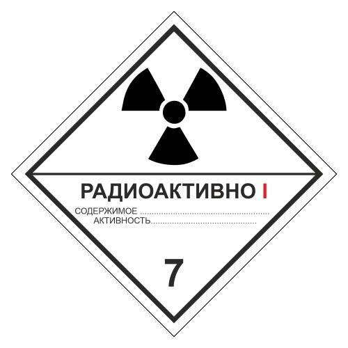 Знак опасности. Класс 7А. Радиоактивные материалы. Категория упаковки I