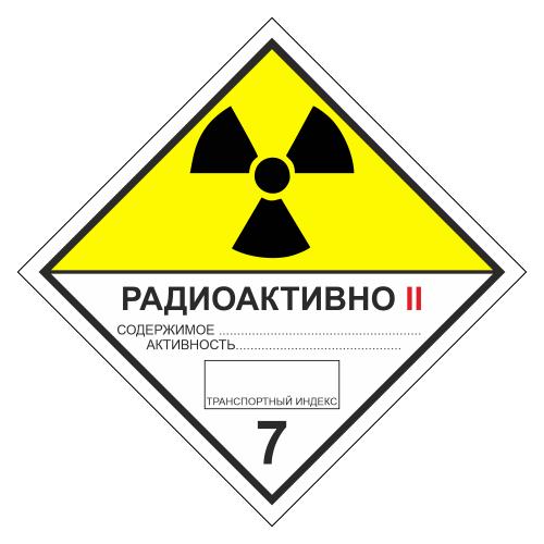 Знак опасности. Класс 7B. Радиоактивные материалы. Категория упаковки II