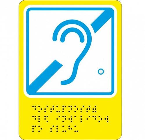 Тактильная пиктограмма с Брайлем G-03