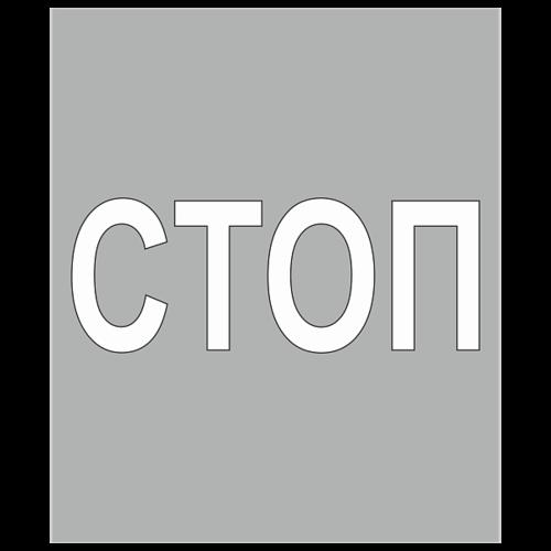 """Трафарет для дорожной разметки 1.21 """"Приближение к разметке СТОП"""""""