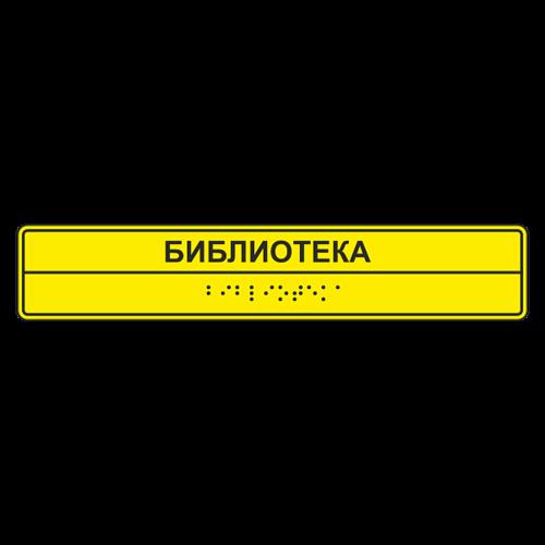 Тактильная табличка для помещения