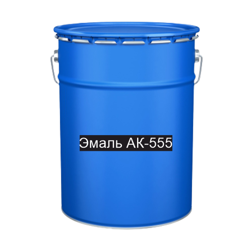 Краска для дорожной разметки Эмаль АК-555 синяя
